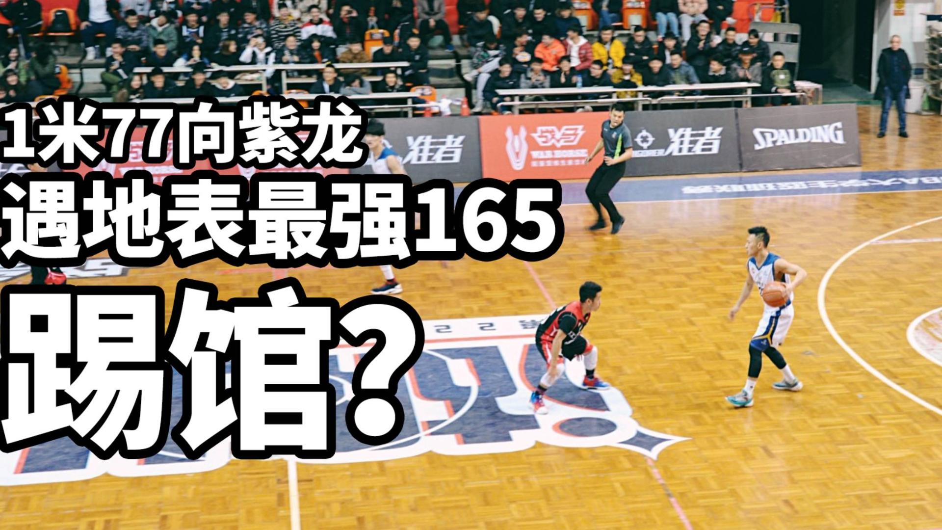 向紫龙武汉理工首秀,遇地表最强165踢馆?