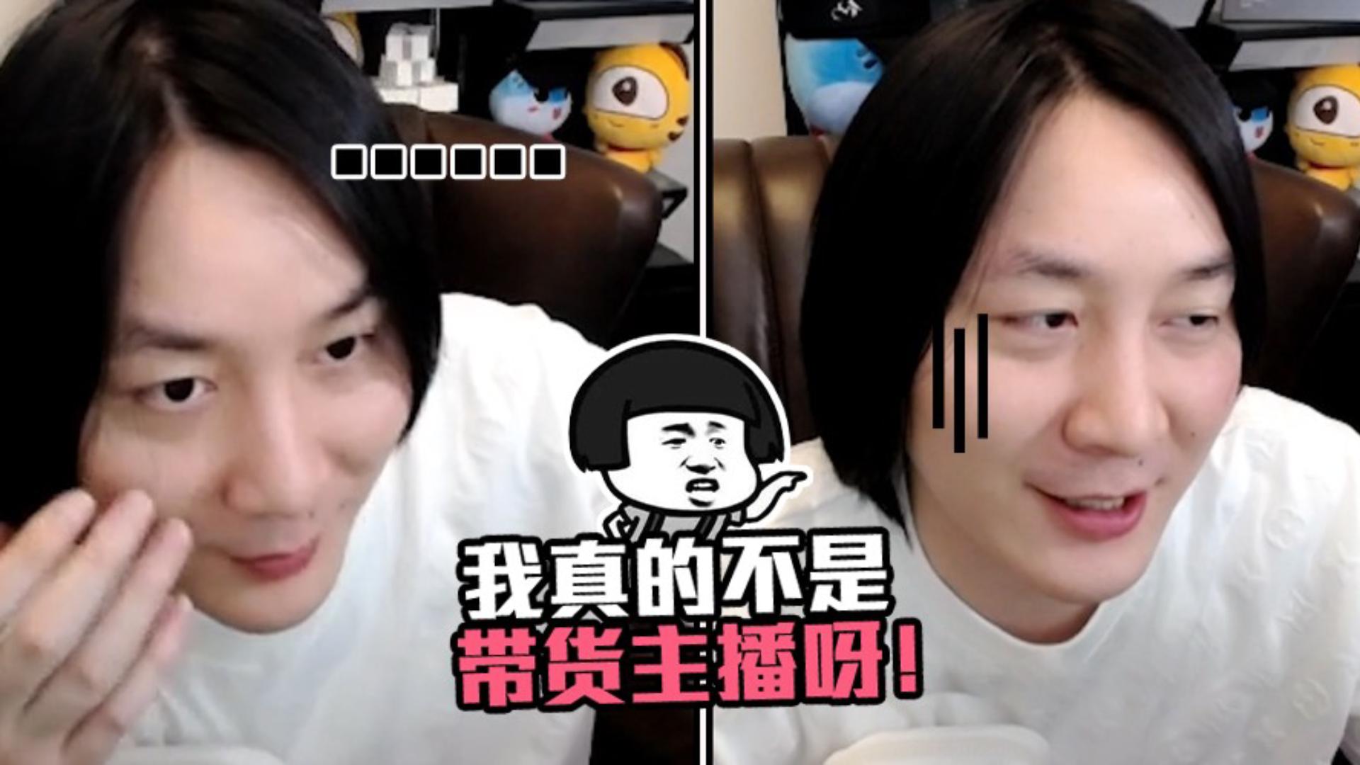张大仙:我真的不是带货主播呀!