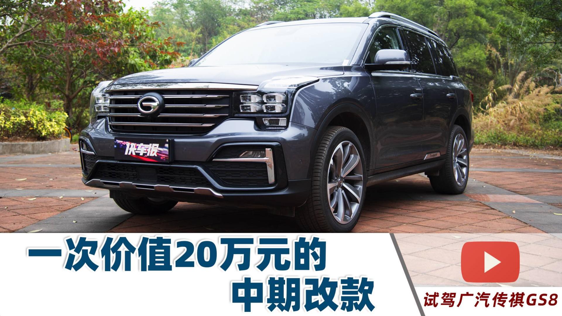 试驾广汽传祺GS8:一次价值20万元的中期改款【试驾视频031】