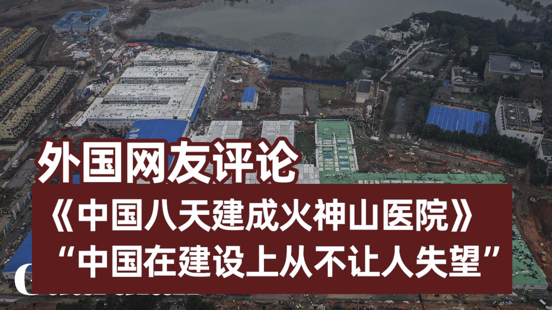 老外评论《中国八天建成火神山医院》:中国在建设上从不让人失望