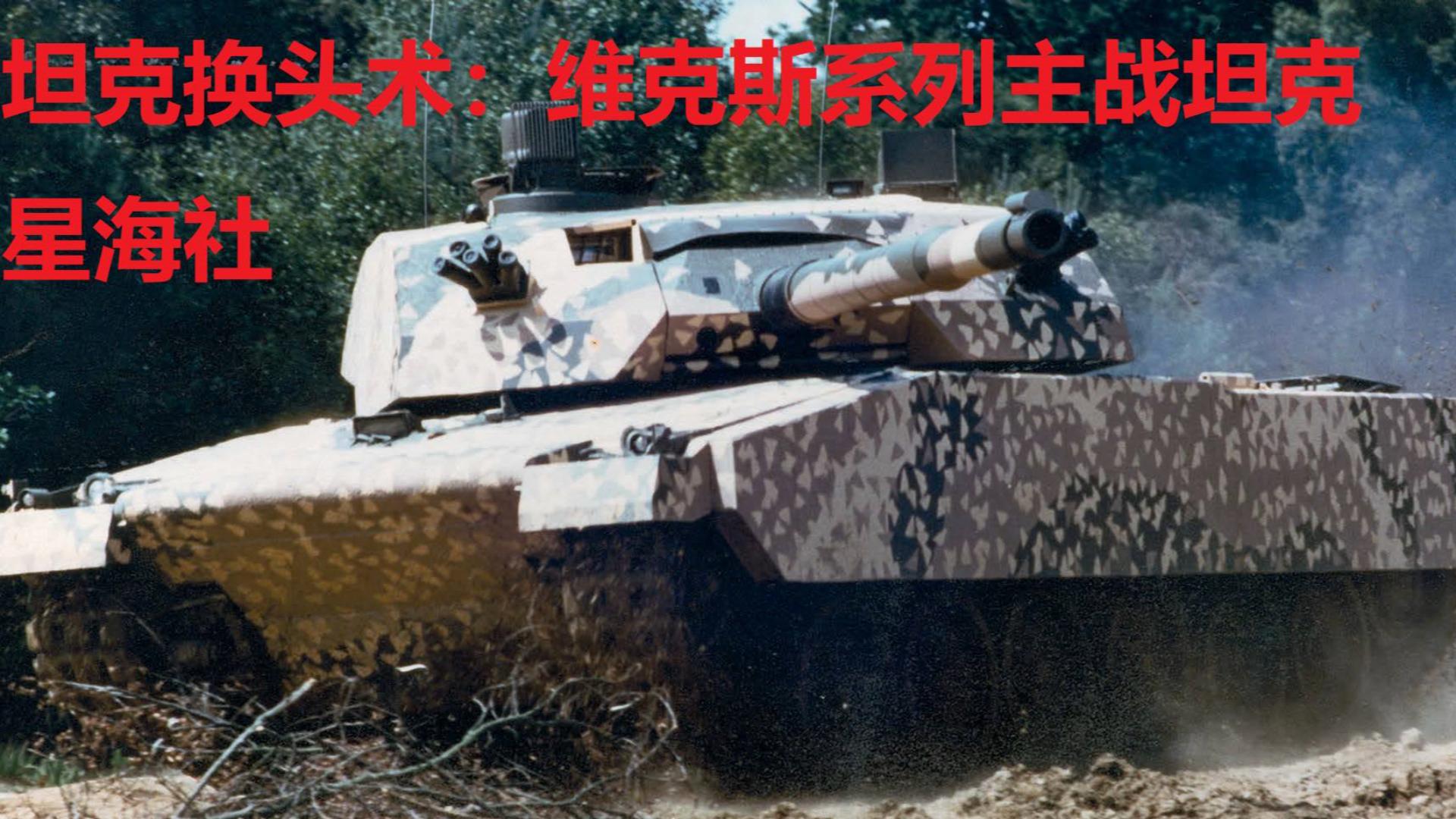 【星海社第206期】坦克换头术:维克斯系列主战坦克简史