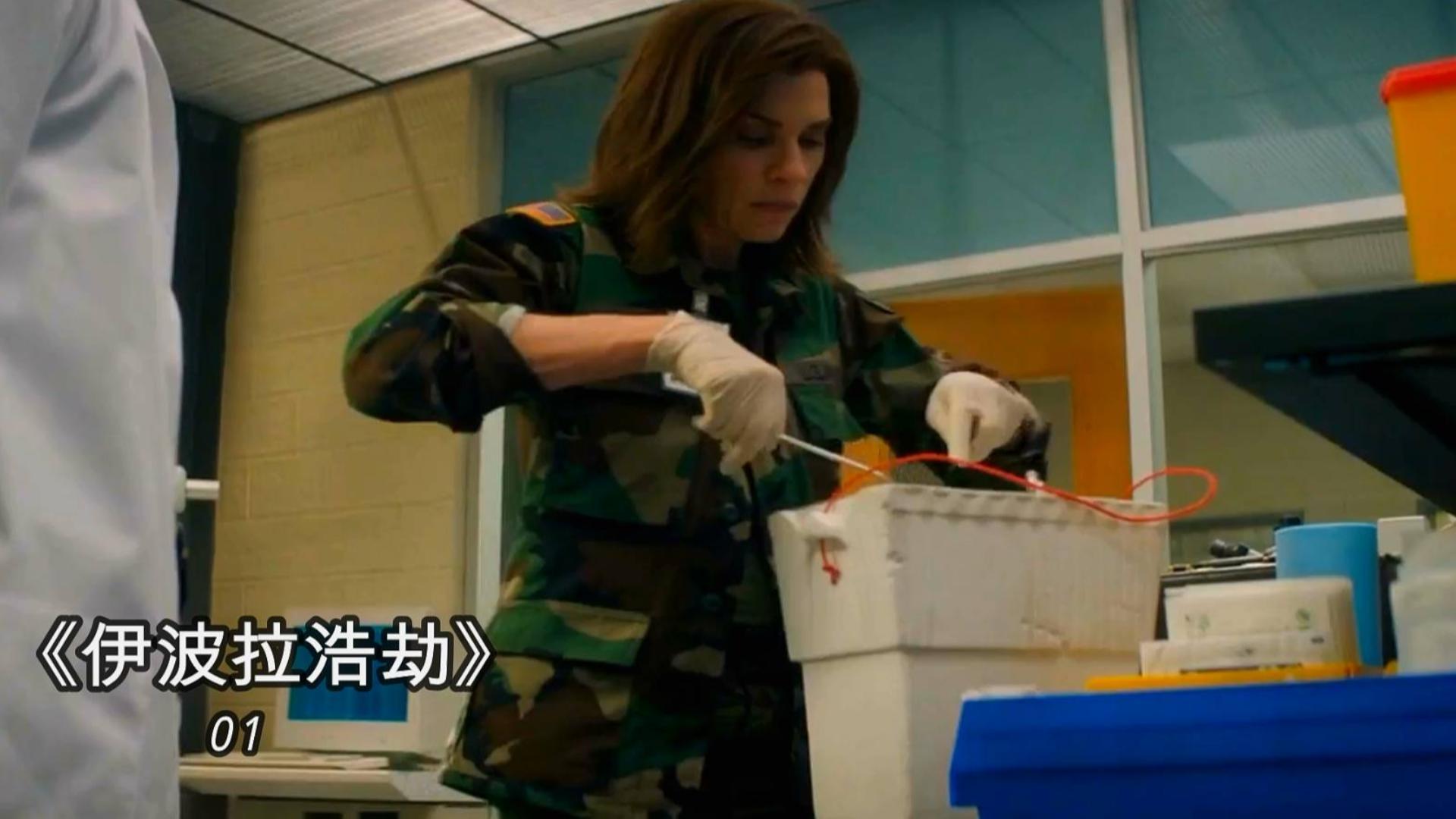 高分病毒美剧《伊波拉浩劫》01:医生检测猴子血样,预感大事不妙