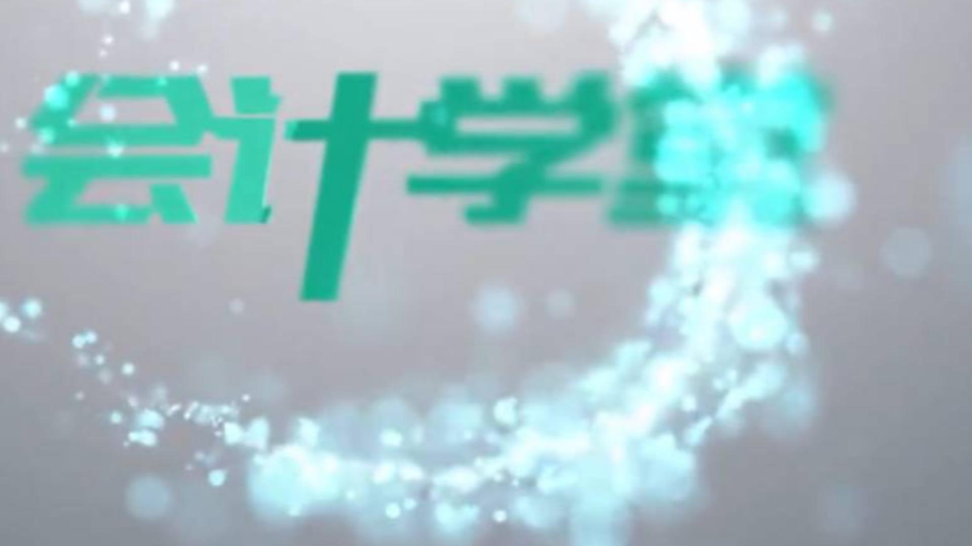 金蝶财务软件学习_金蝶财务软件演示版_金蝶财务软件商贸标准版