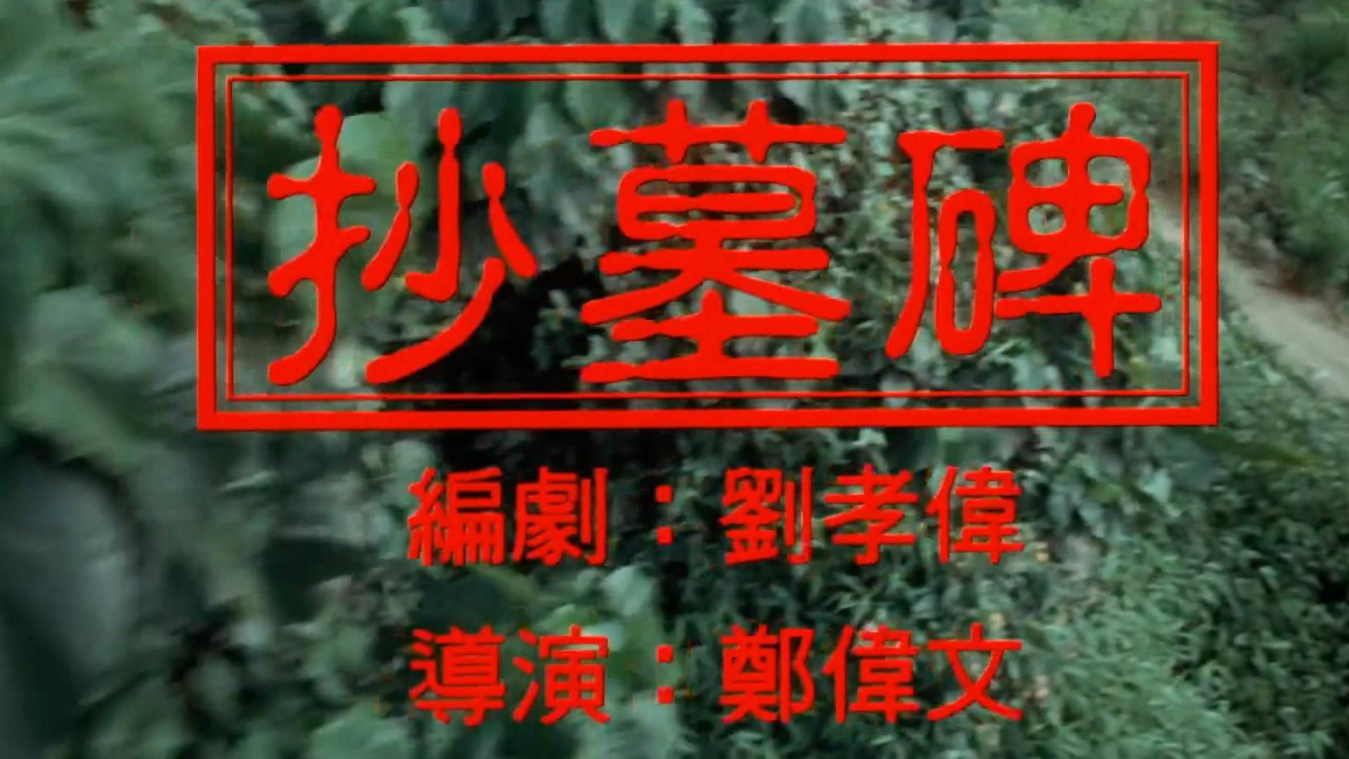 一部香港鬼片,三男三女半夜去坟场玩游戏,结果一个人被鬼留下了