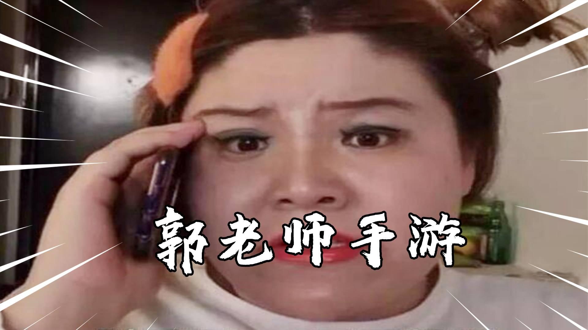 【试毒时间】百万粉丝郭老师,被恶搞成游戏,郭老师捞水果!