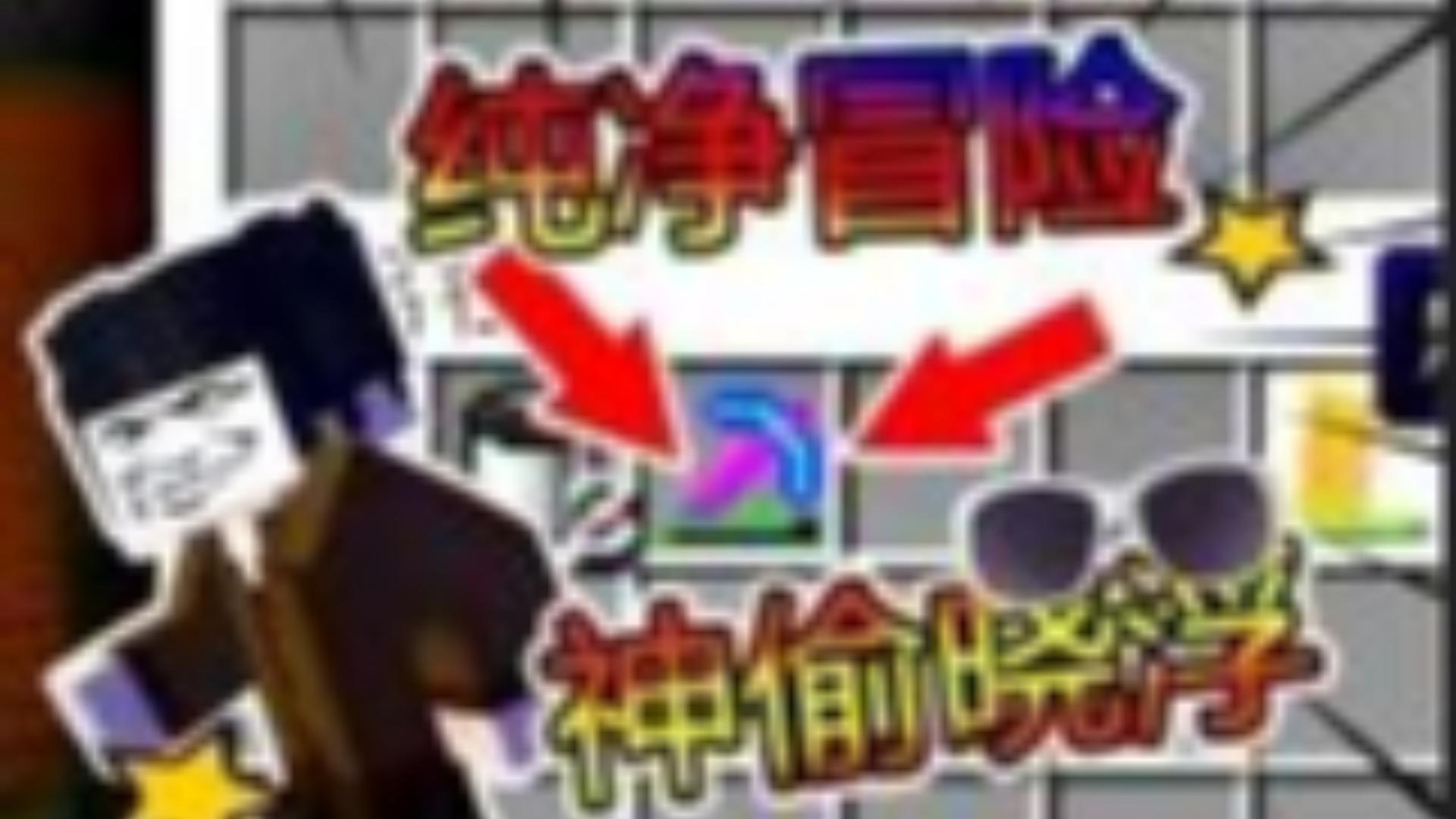 Minecraft服务器冒险【熊孩子晓浮上线】!!!【来到冷锡的生存冒险】神偷晓浮!!!