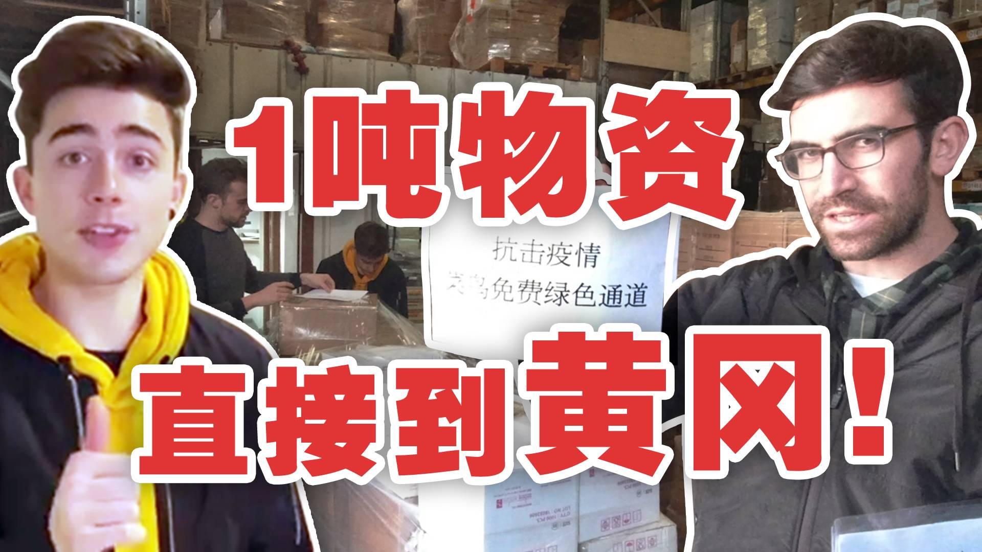 10万口罩从海外送到中国有多难?1吨医疗物资送往黄冈全记录