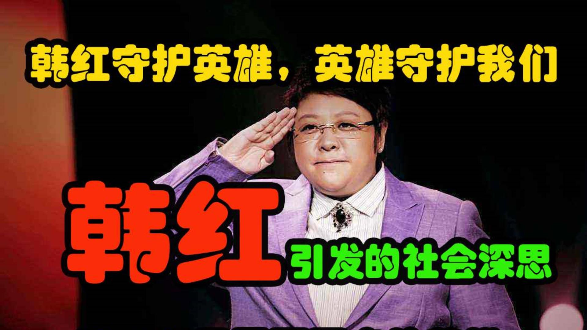 韩红现象引发社会的深思,这个世界需要更多的英雄而不是**!【独树一帜36】