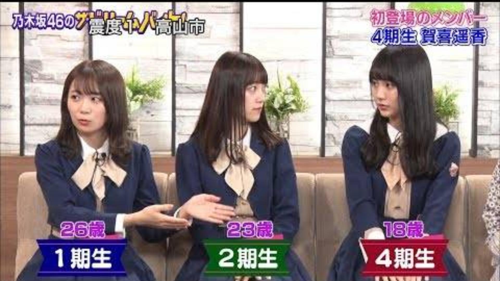 (生肉)乃木坂46 『ザ・ドリームバイト!』20-02-04
