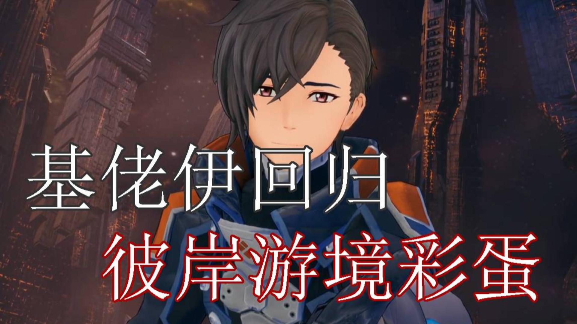 刀剑神域游戏最新剧情及新作彩蛋