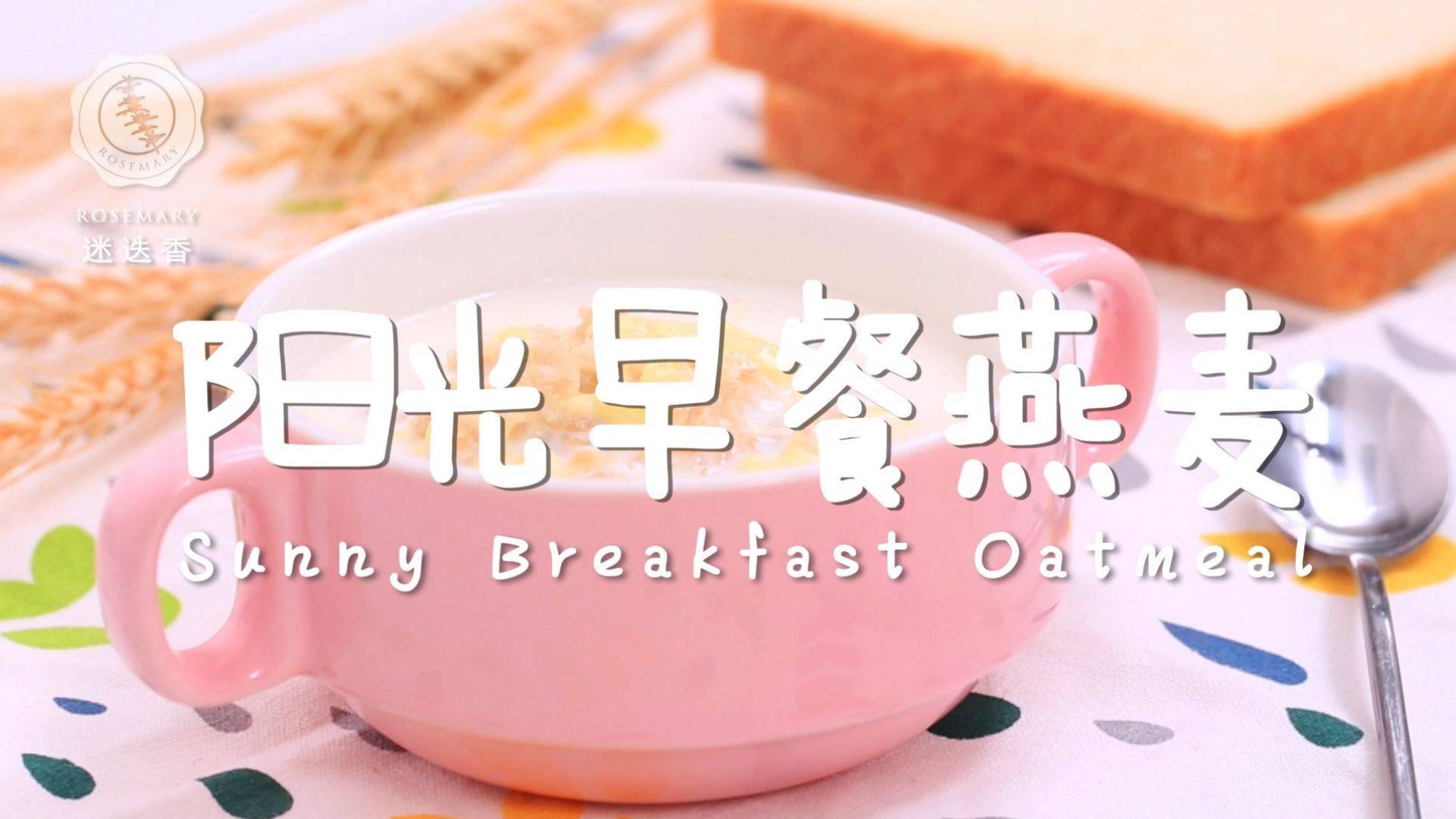 分分钟做出阳光早餐,小姐姐最爱!