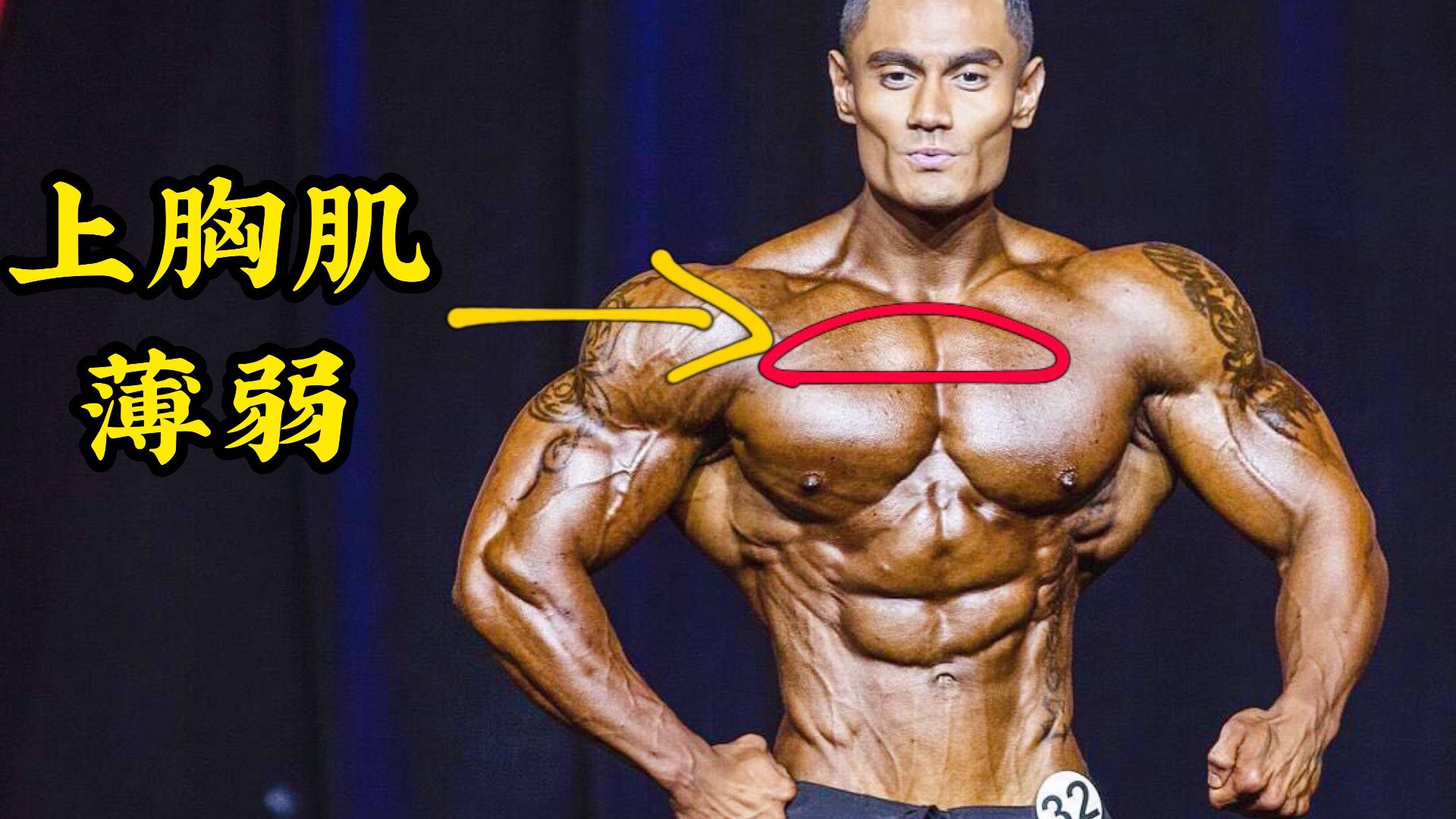 上胸肌薄弱,导致胸肌不好看,胸肌上束肌肉练出来,显得更立体