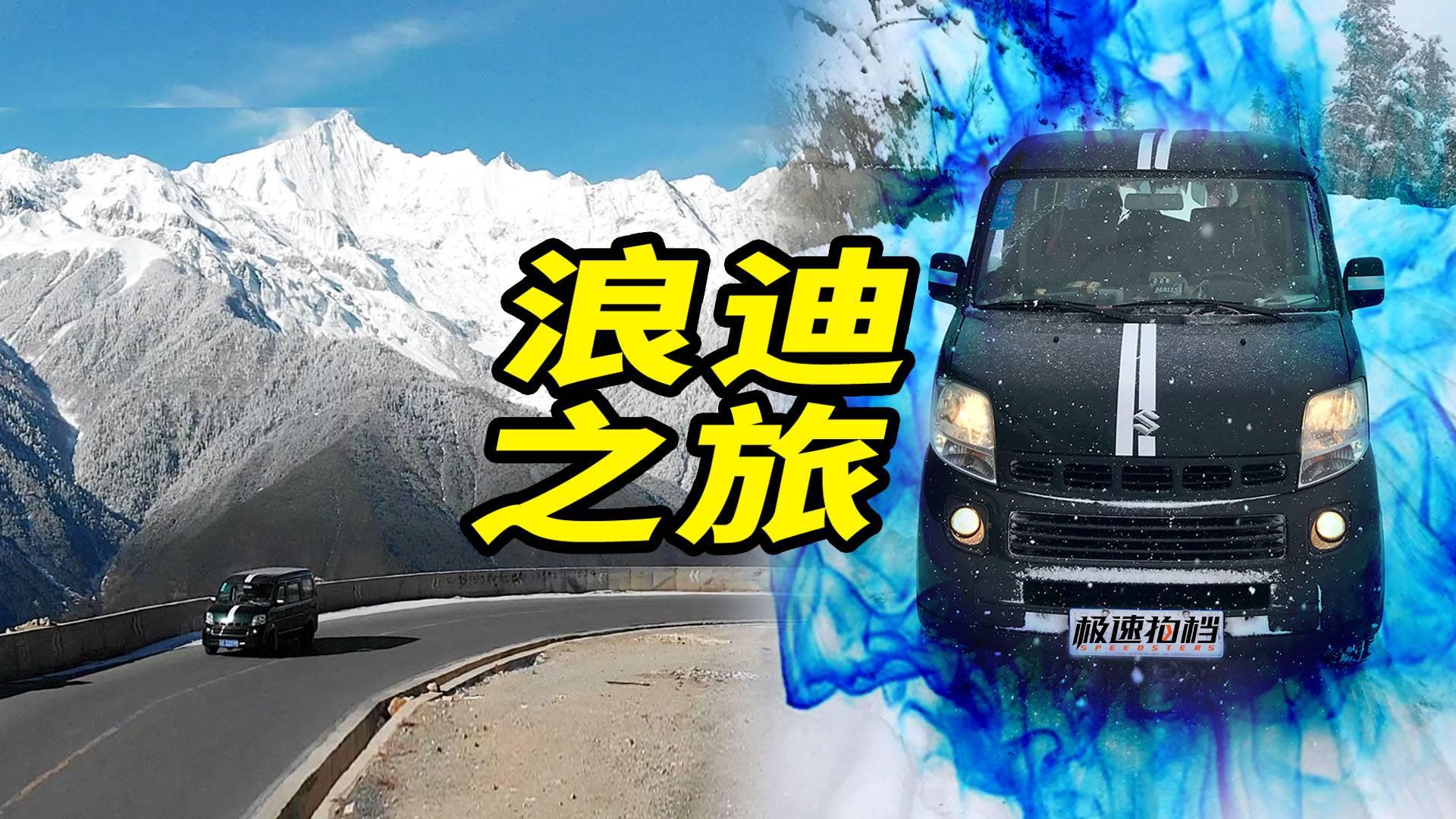这个春节 开1万块的车去西藏有多难?