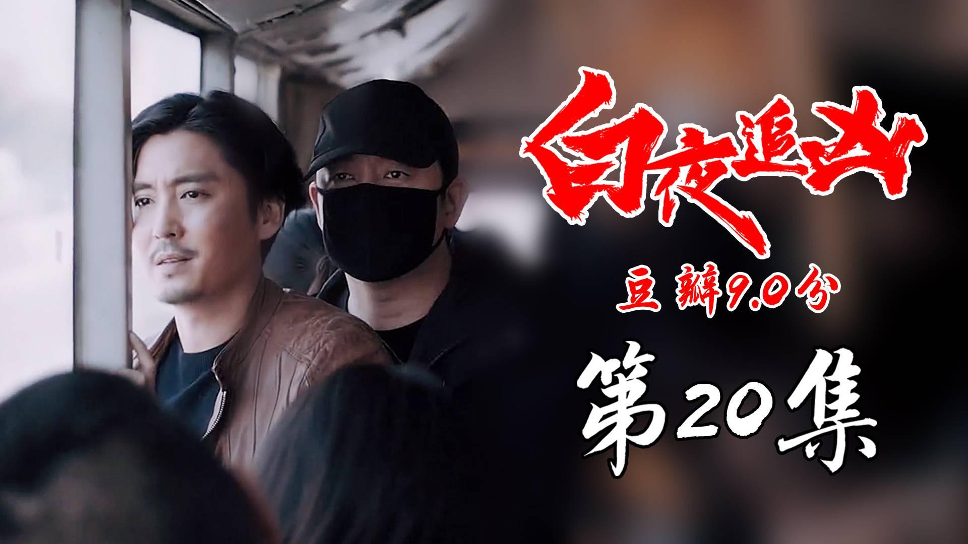【白夜追凶20】:豆瓣9.0,关队持枪挟持周巡,宏宇江州千里追凶