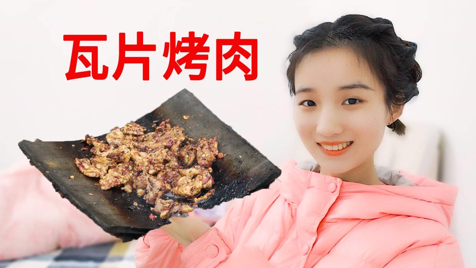 在家无聊上房揭瓦,用来烤肉,味道到底怎么样?