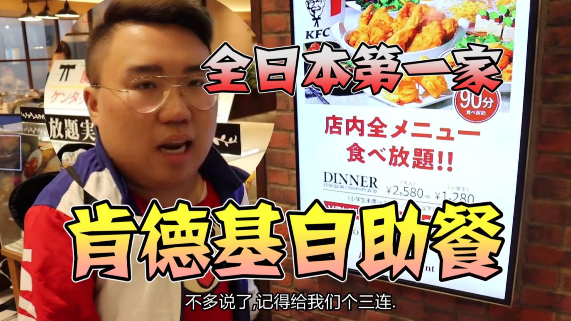 全日本第一家肯德基自助餐原味鸡吃到饱?