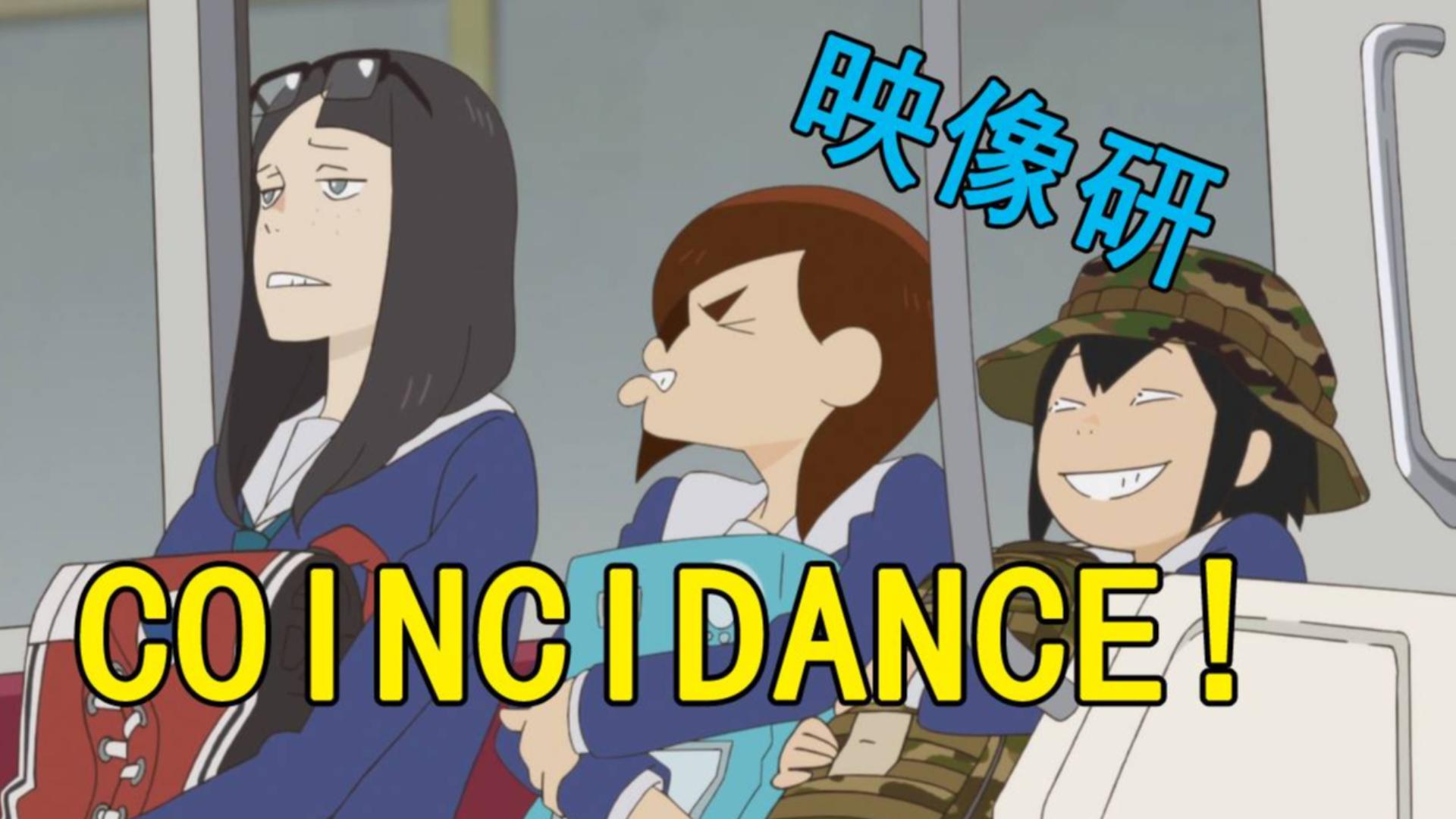 看动画不如跳舞!当映像研三人组跳起抖肩舞coincidance会怎么样?