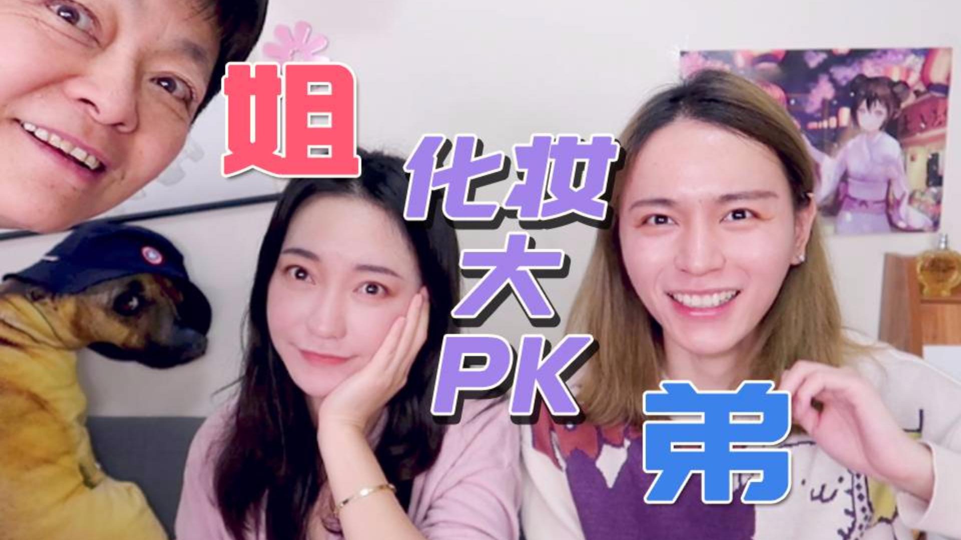 【木木】姐弟互相PK化妆回忆童年,给百万年薪的亲姐化妆结果会是?