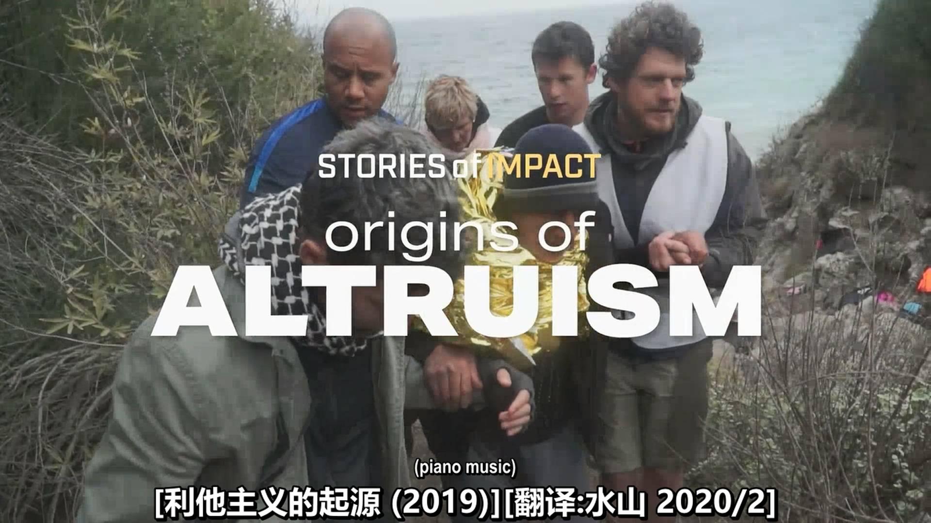 碰撞故事:利他主义的起源(2018)水山汉化
