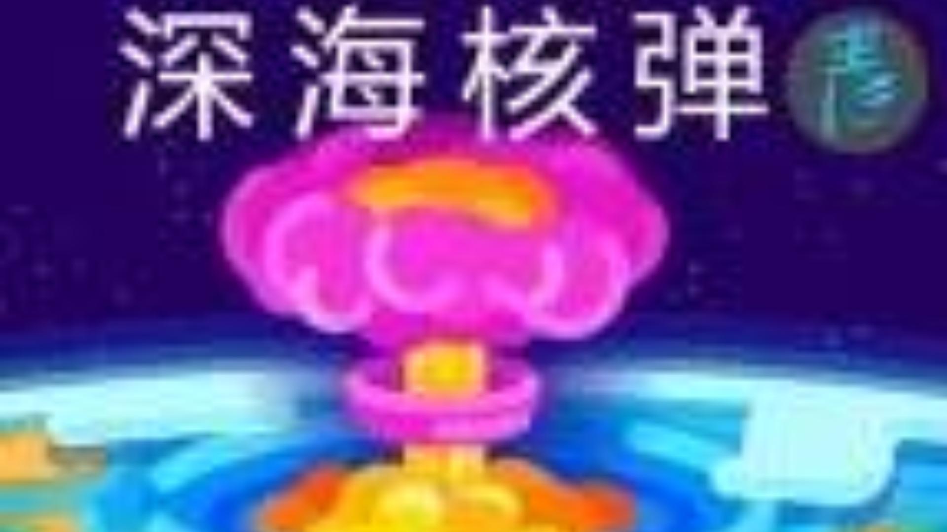 在最深的海沟引爆最强核弹@青知字幕组