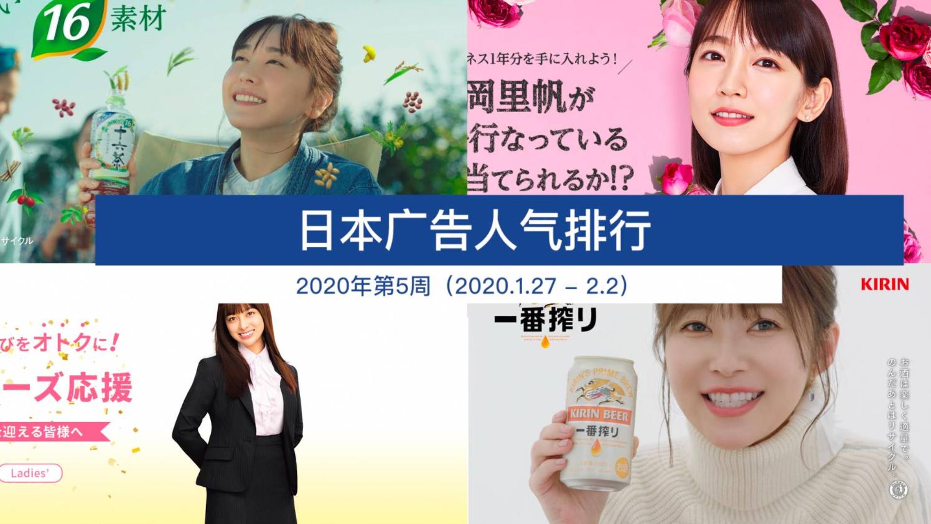 日本广告人气排行(2020年第5周 2020.1.27 - 2.2)