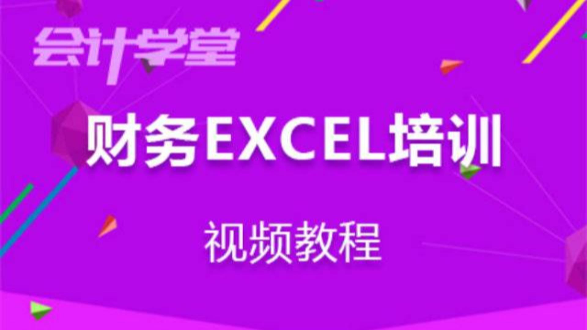 3分钟带你学完日常必备的Excel技巧,不看就可惜了!