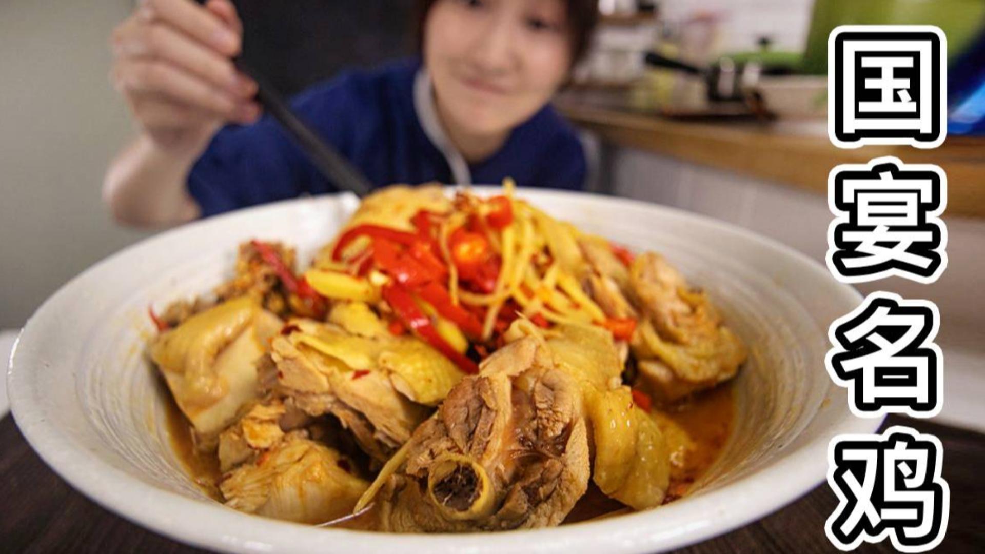 一只上过国宴的鸡,酸辣重口,不愧为湘菜之首!