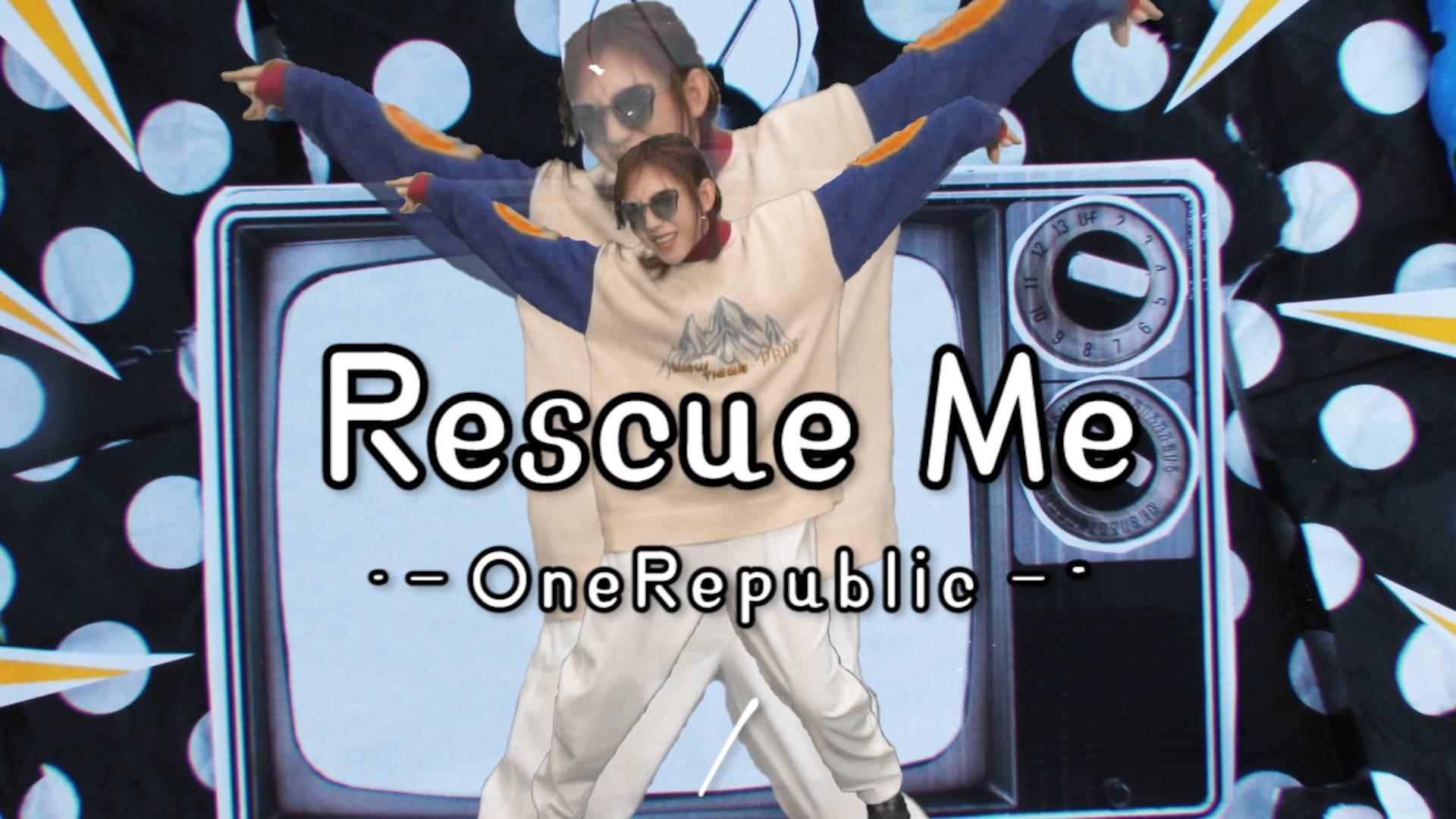 妈见打《Rescue Me》我不写作业,我要唱!跳!弹吉他!!!Cover OneRepublic