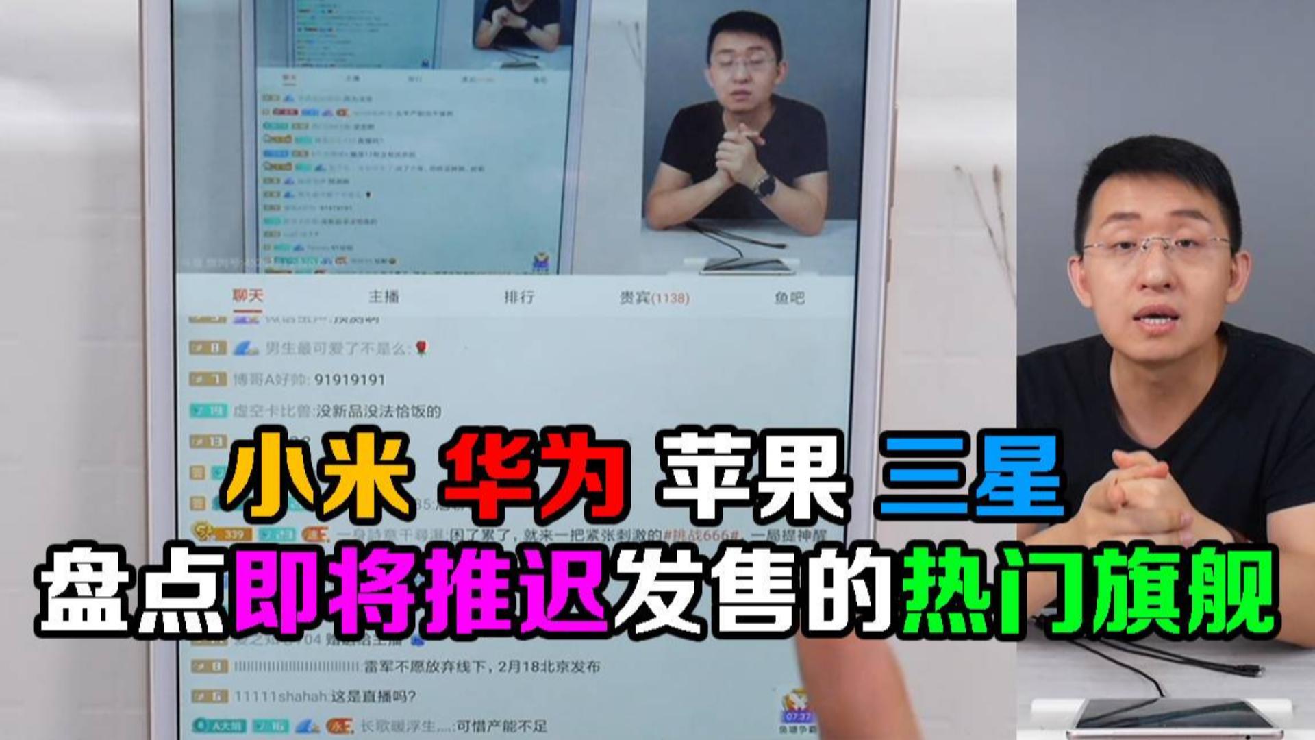 「科技美学直播」小米 华为 苹果 三星 盘点近期即将推迟发售的热门旗舰