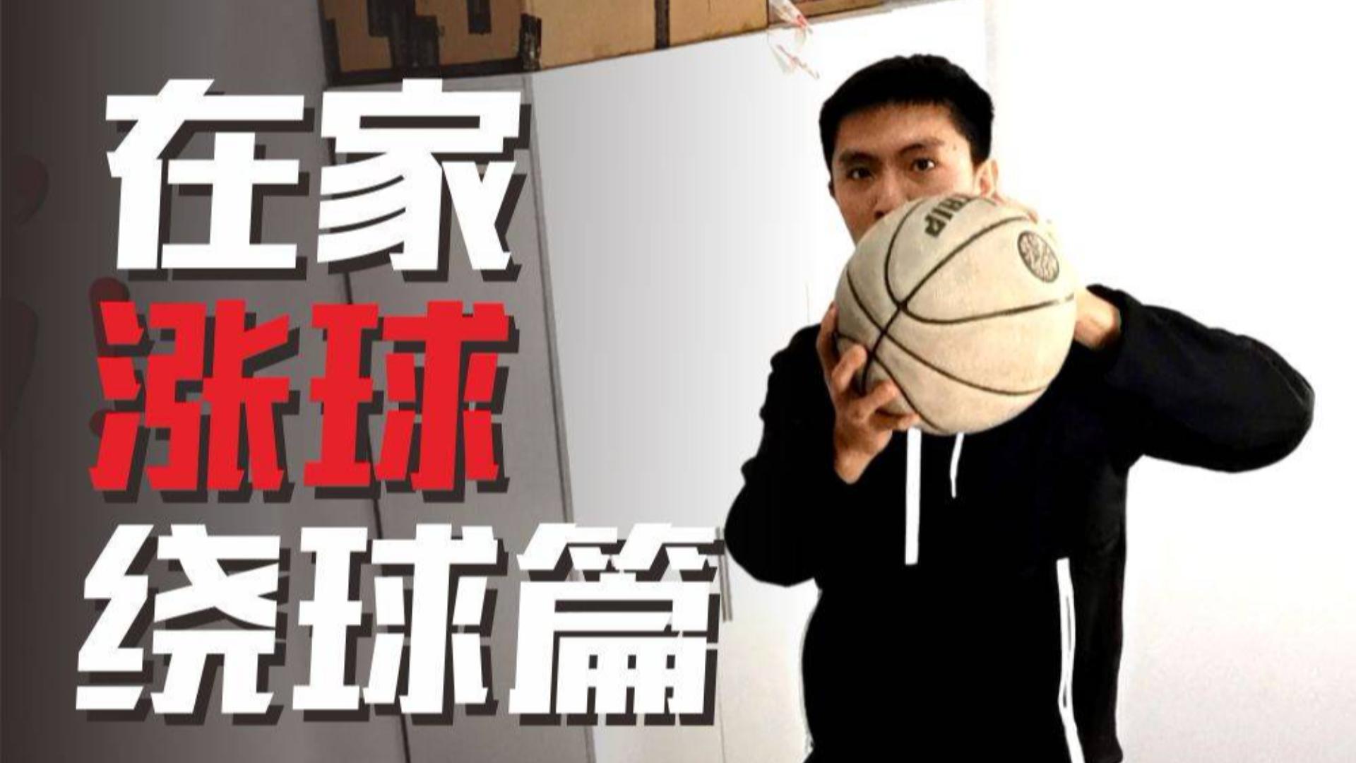 老胡篮球课堂:几个能让你的球感暴涨的动作,在家也能做!
