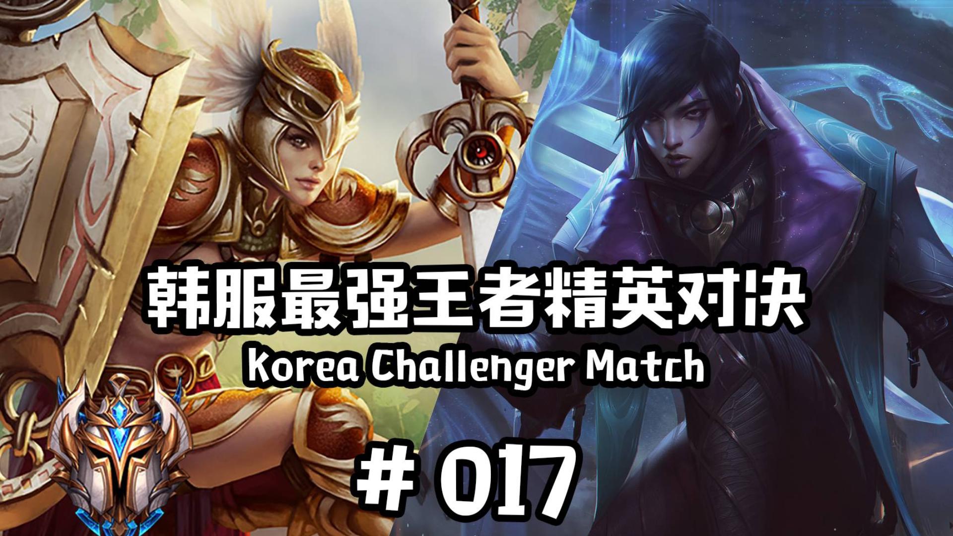 韩服最强王者精英对决 #017 丨大伙晚安