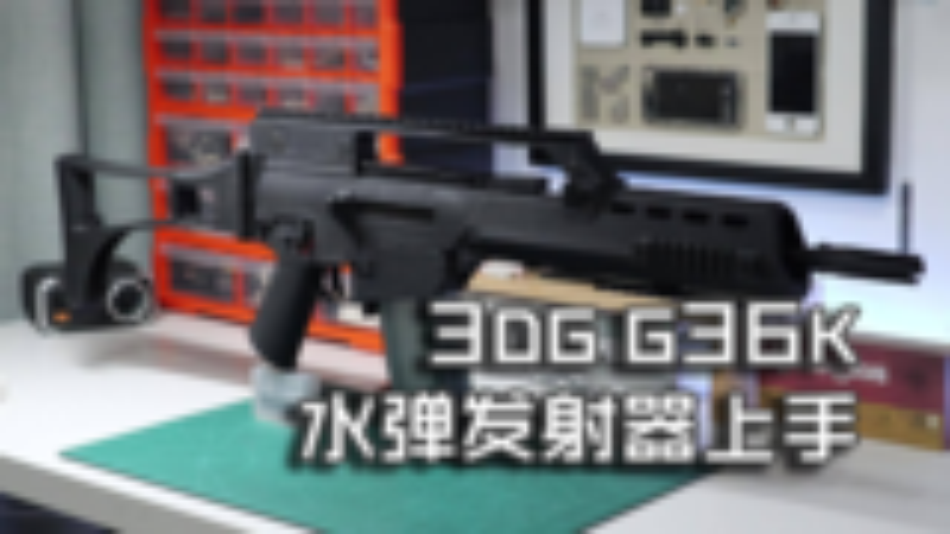 【玩弹】硬了,真的硬了——3DG G36K水弹发射器上手