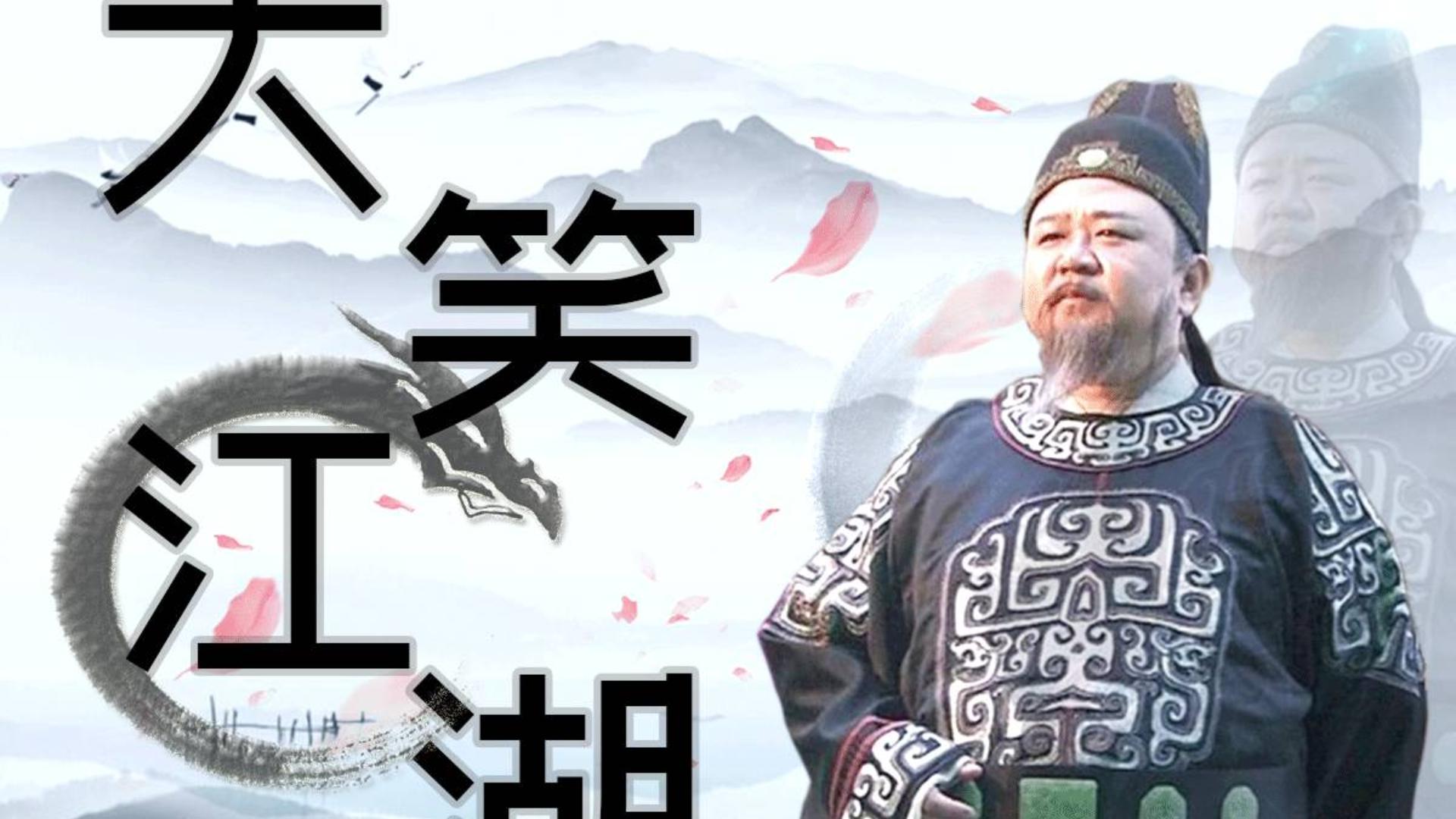 【神探狄仁杰】大笑江湖