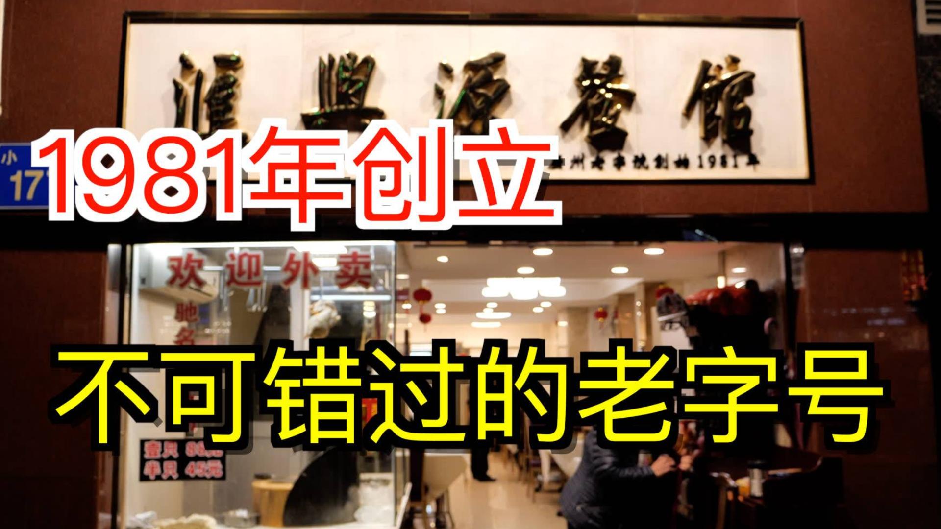 广州美食 | 广东人也吃锅包肉?1981开店,快40年的老饭店