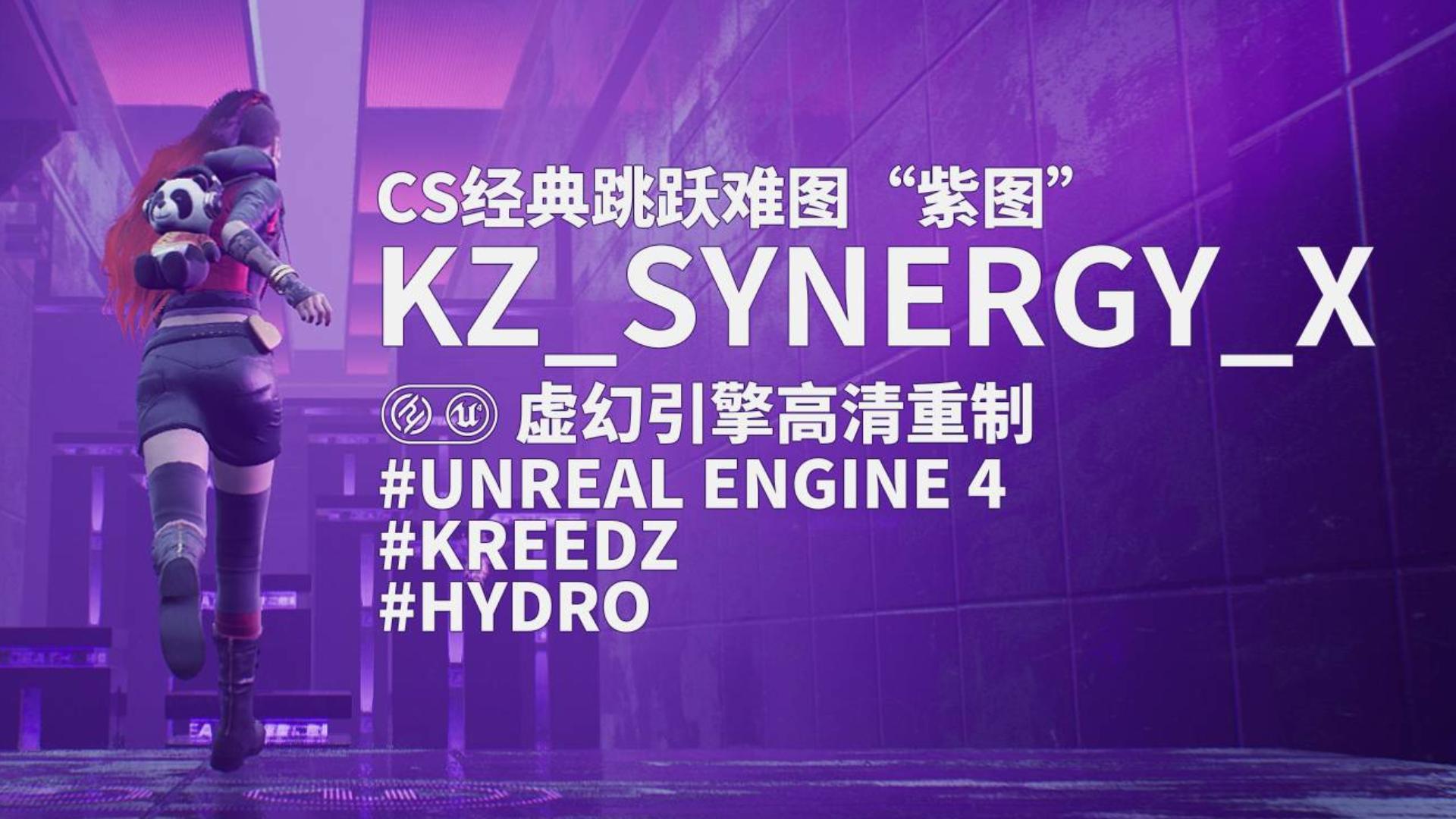CS经典跳跃难图 紫图 虚幻引擎重制!这便是我眼中的赛博朋克!