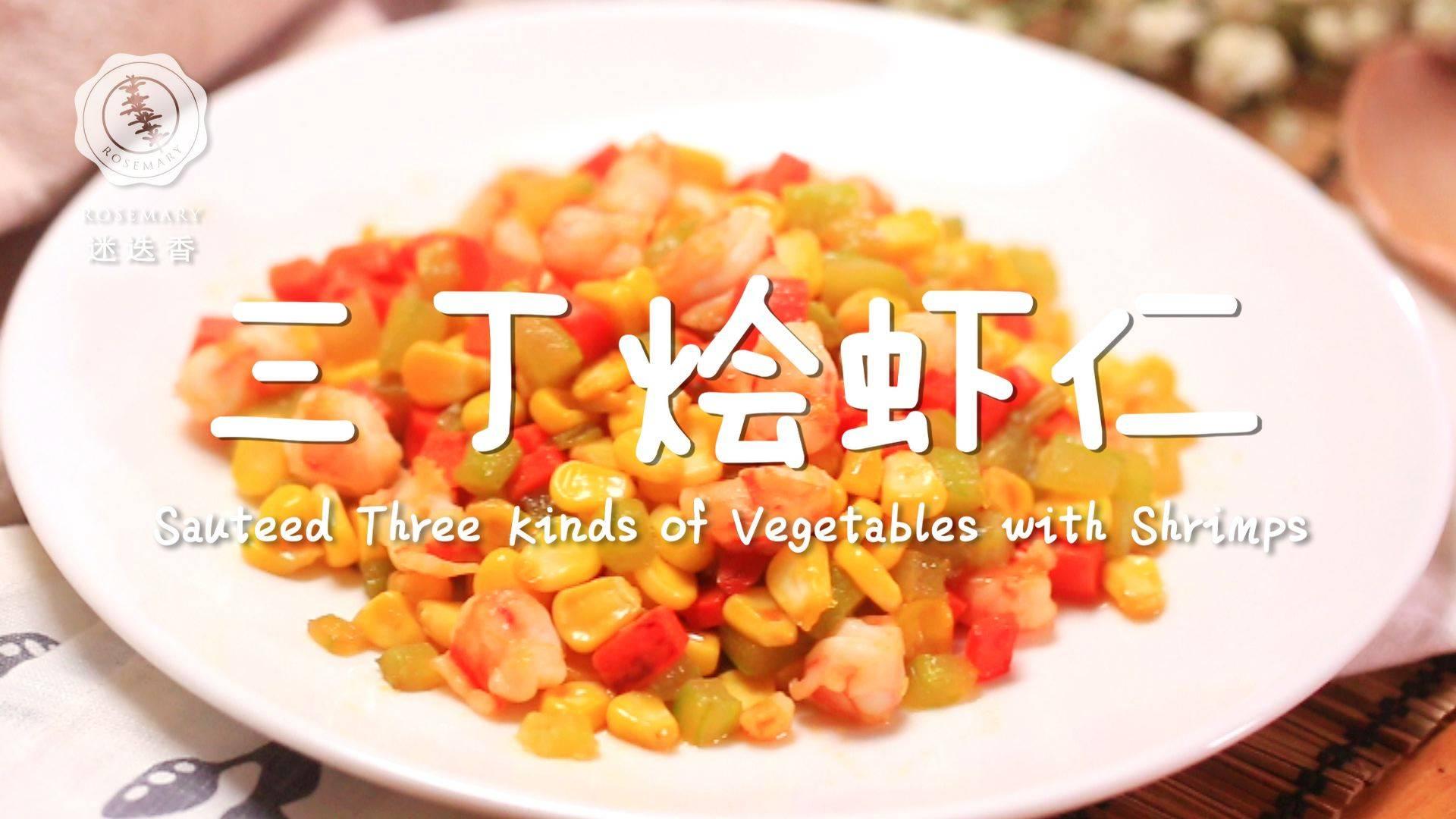 减肥美味新吃法!超清爽的三丁烩虾仁,学会真是赚到了!