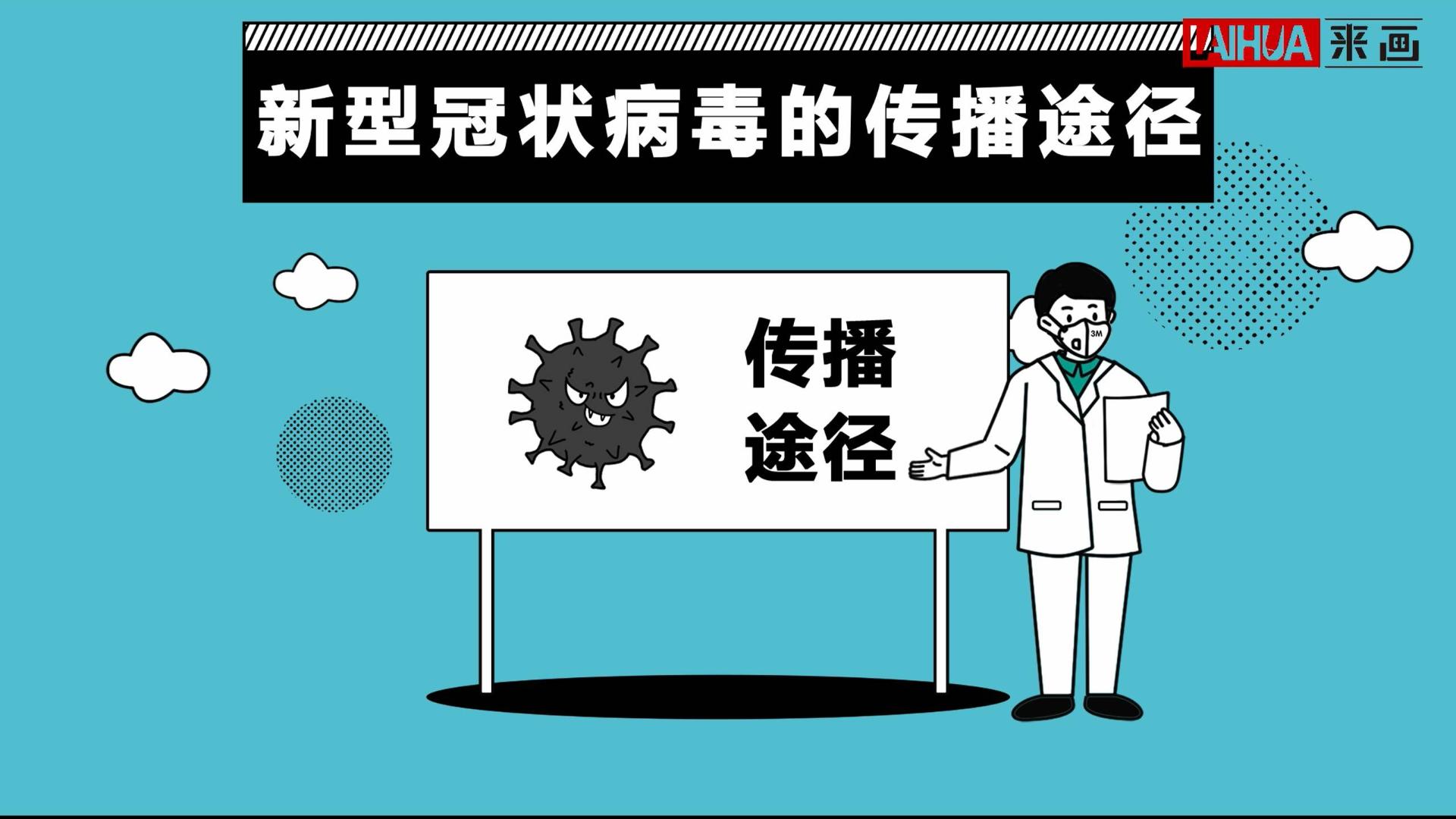 新型冠状病毒的自白:新冠病毒的传播途径有哪些?丨来画 • 疫情防控科普栏目