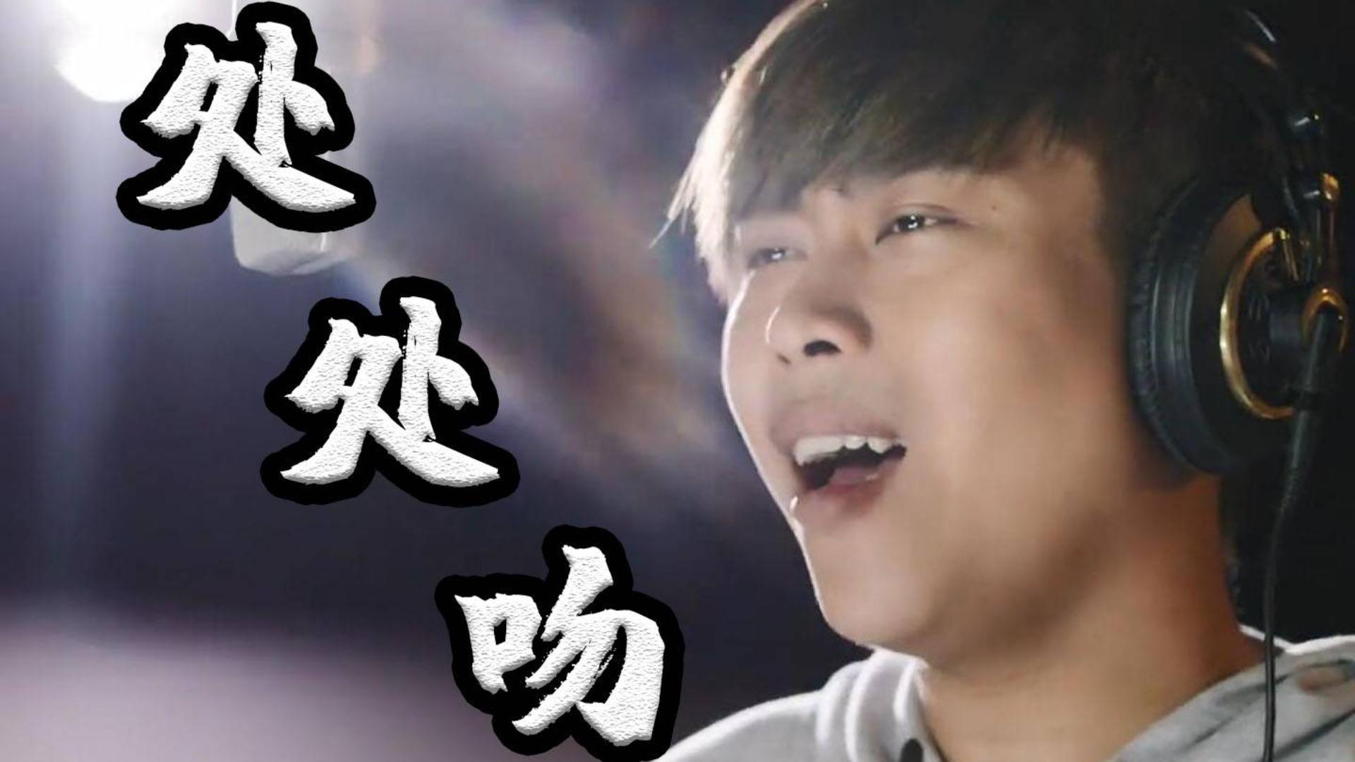 【卢本伟】处处吻 千万填词在线催泪!