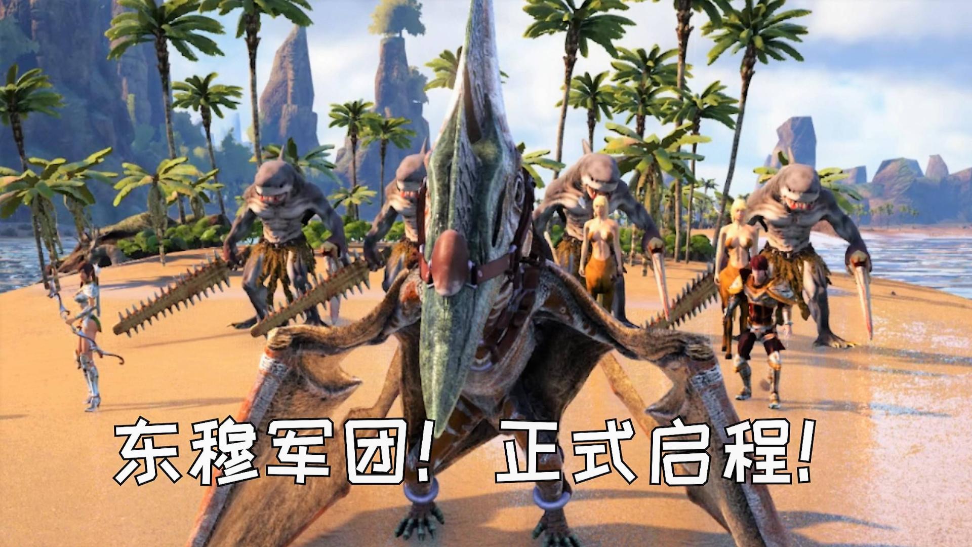 方舟生存进化52:东穆打造了荒岛军团,准备出征讨伐猛兽