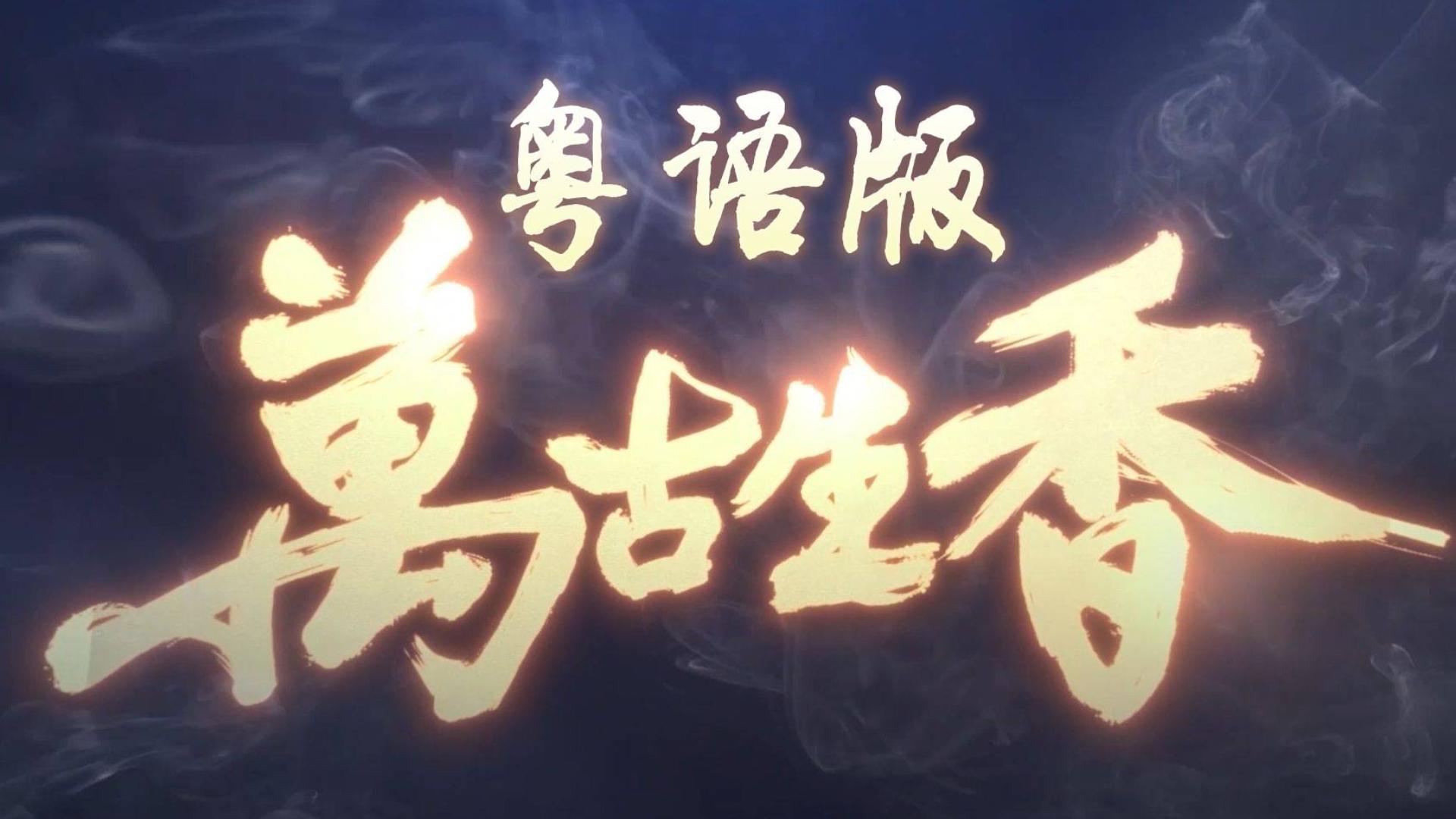 【寻国风】【粤语翻唱】万古生香-超燃超帅女声!