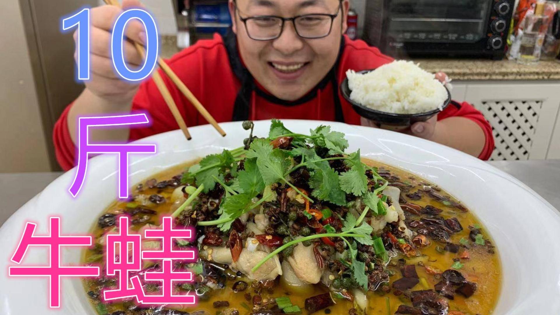"""160买10斤牛蛙,做一盆""""泡椒牛蛙""""酸爽鲜嫩,简单吃一口"""