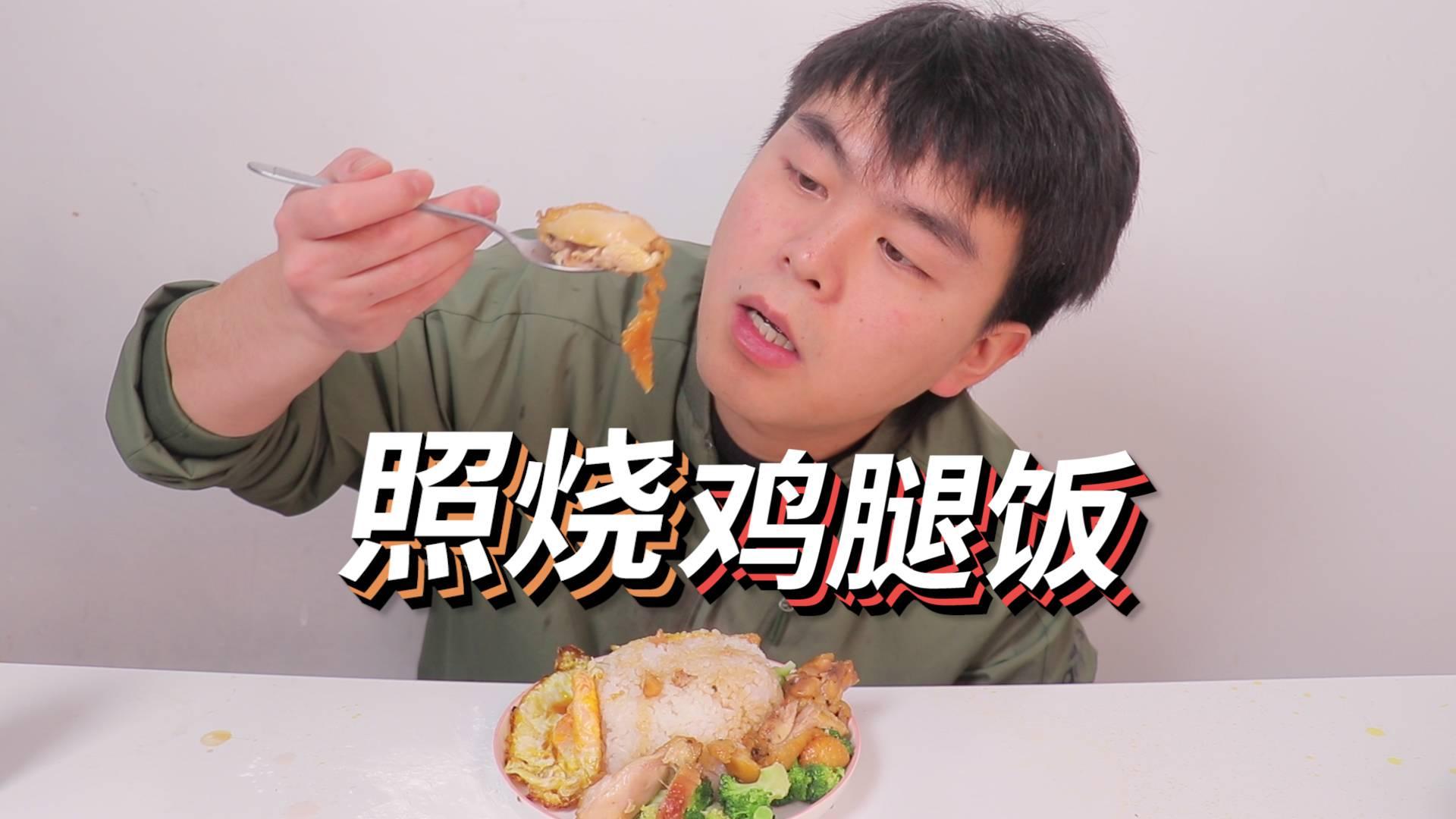 泡面吃烦了,小伙在家自制日式照烧鸡腿饭,竟比外卖还好吃
