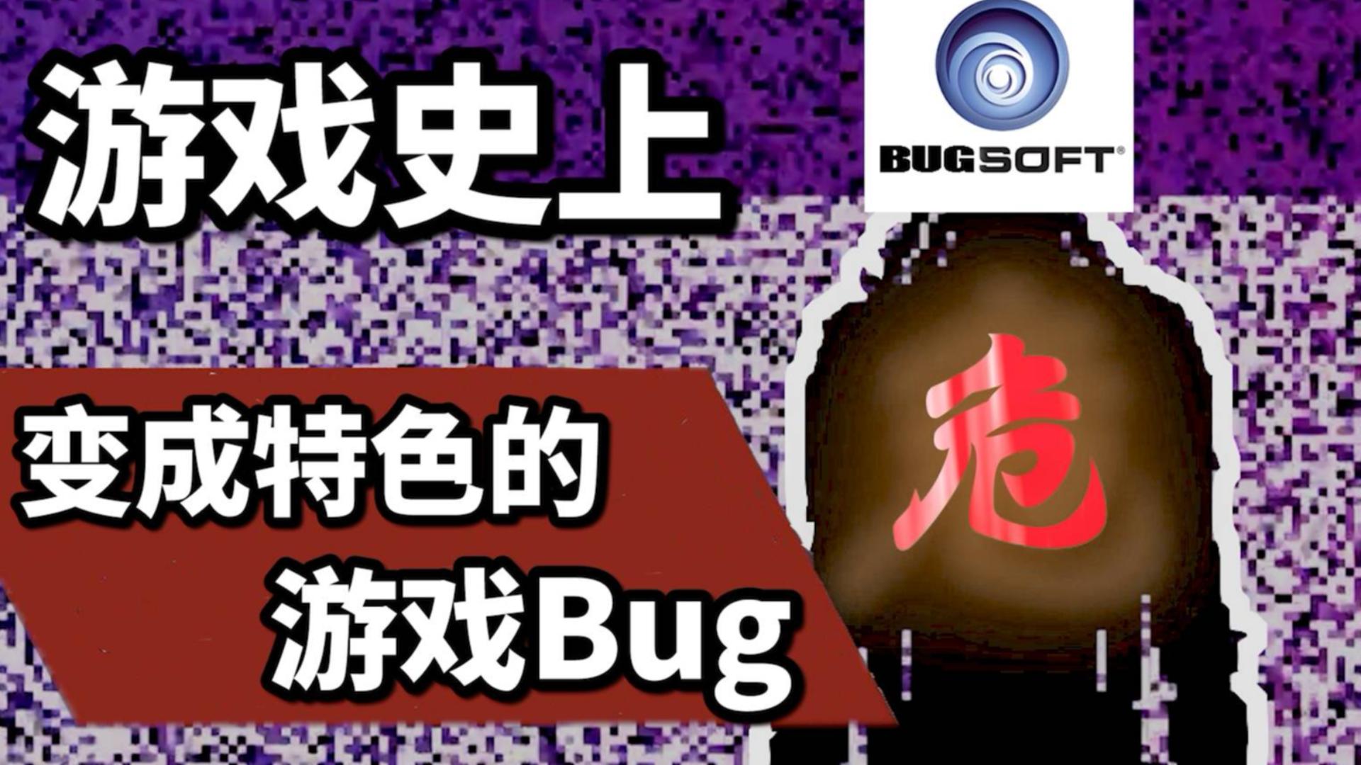 游戏史上的独特Bug,几乎影响了所有游戏!