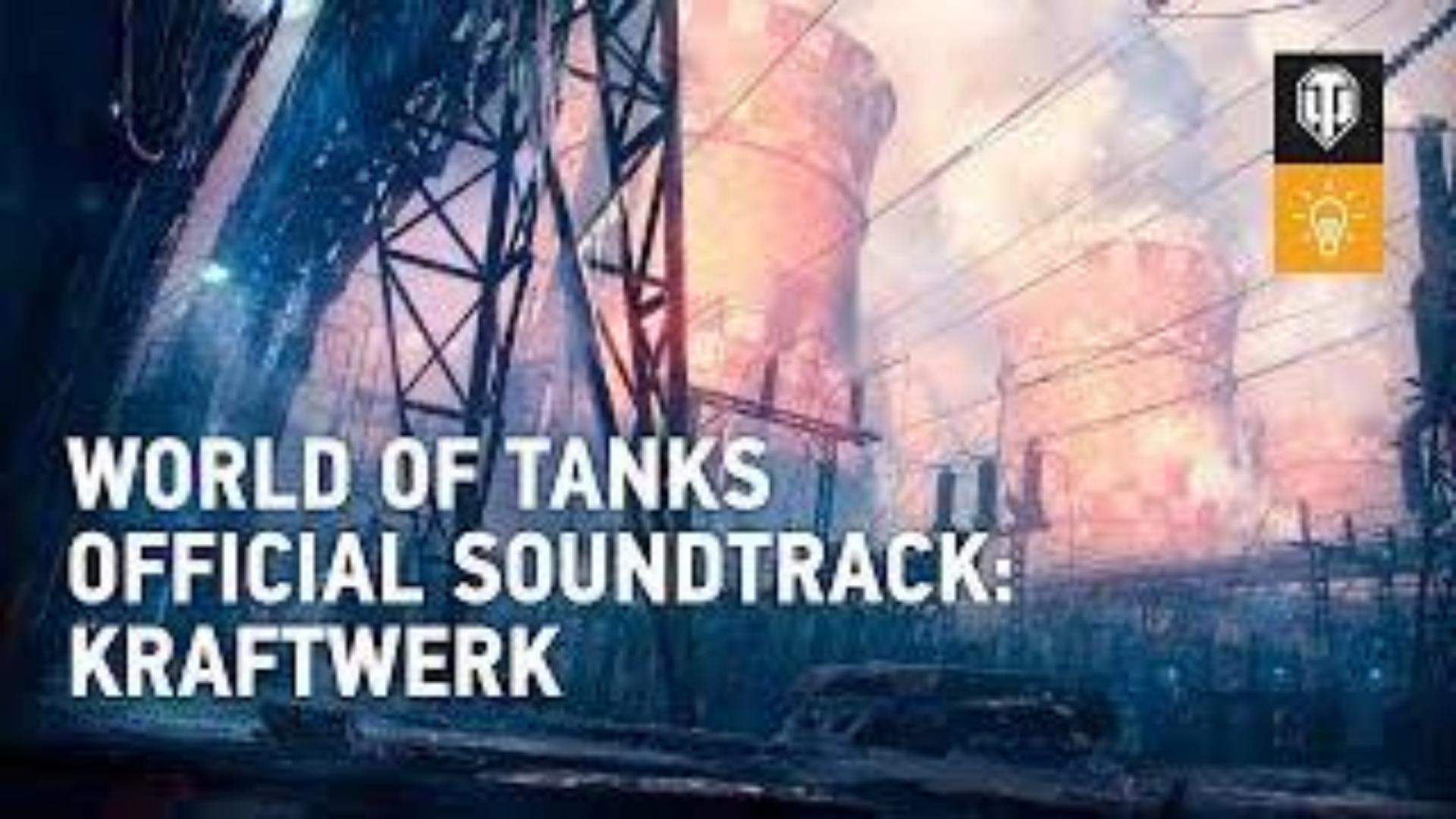 【坦克世界】官方原声音乐大碟:Kraftwerk