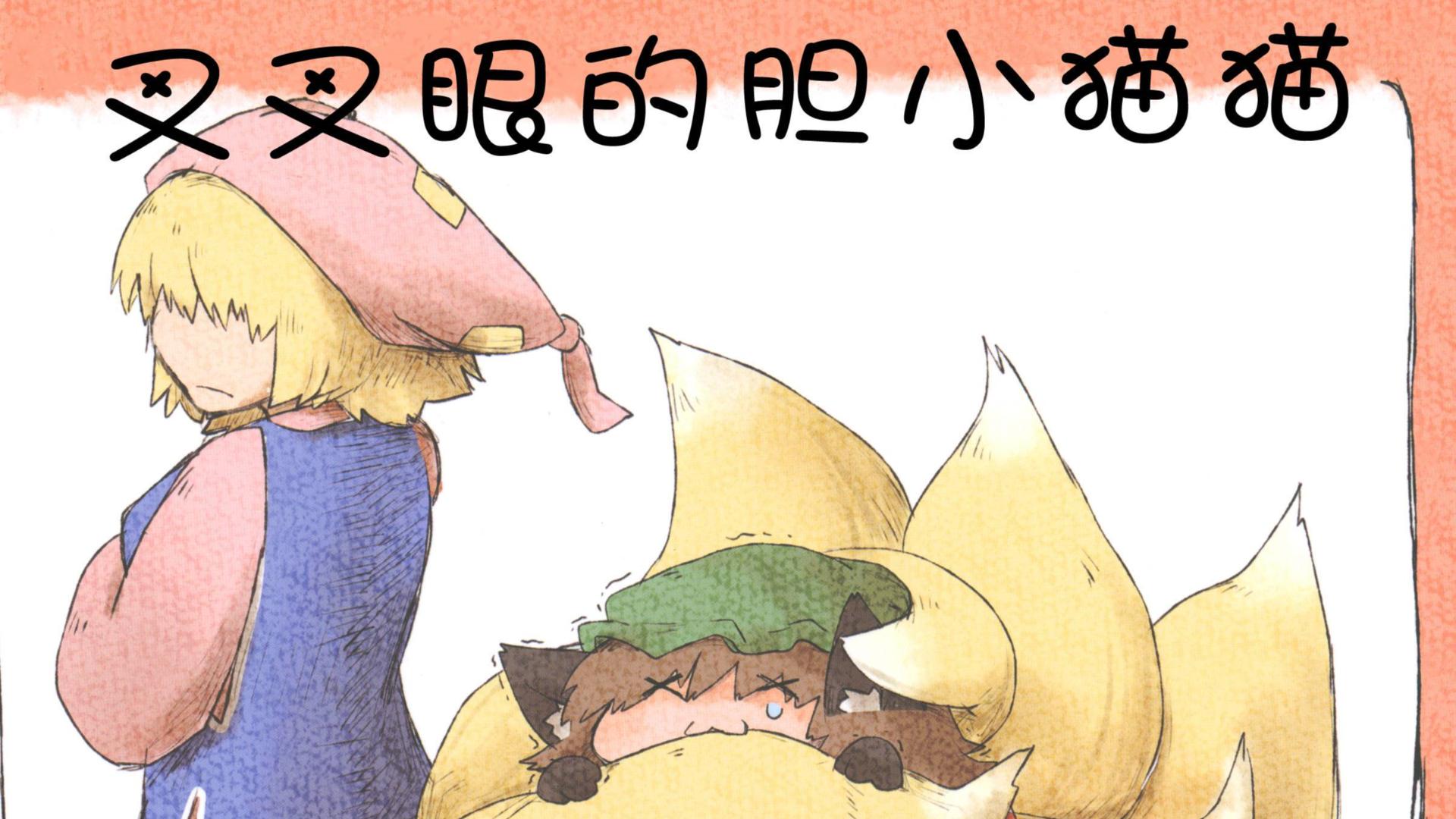 【东方同人绘本】叉叉眼的胆小猫猫