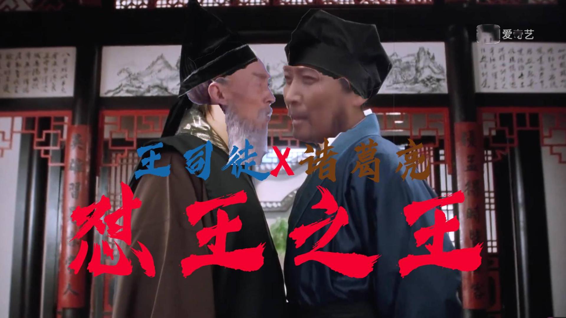 怼王之王(诸葛亮X王司徒)