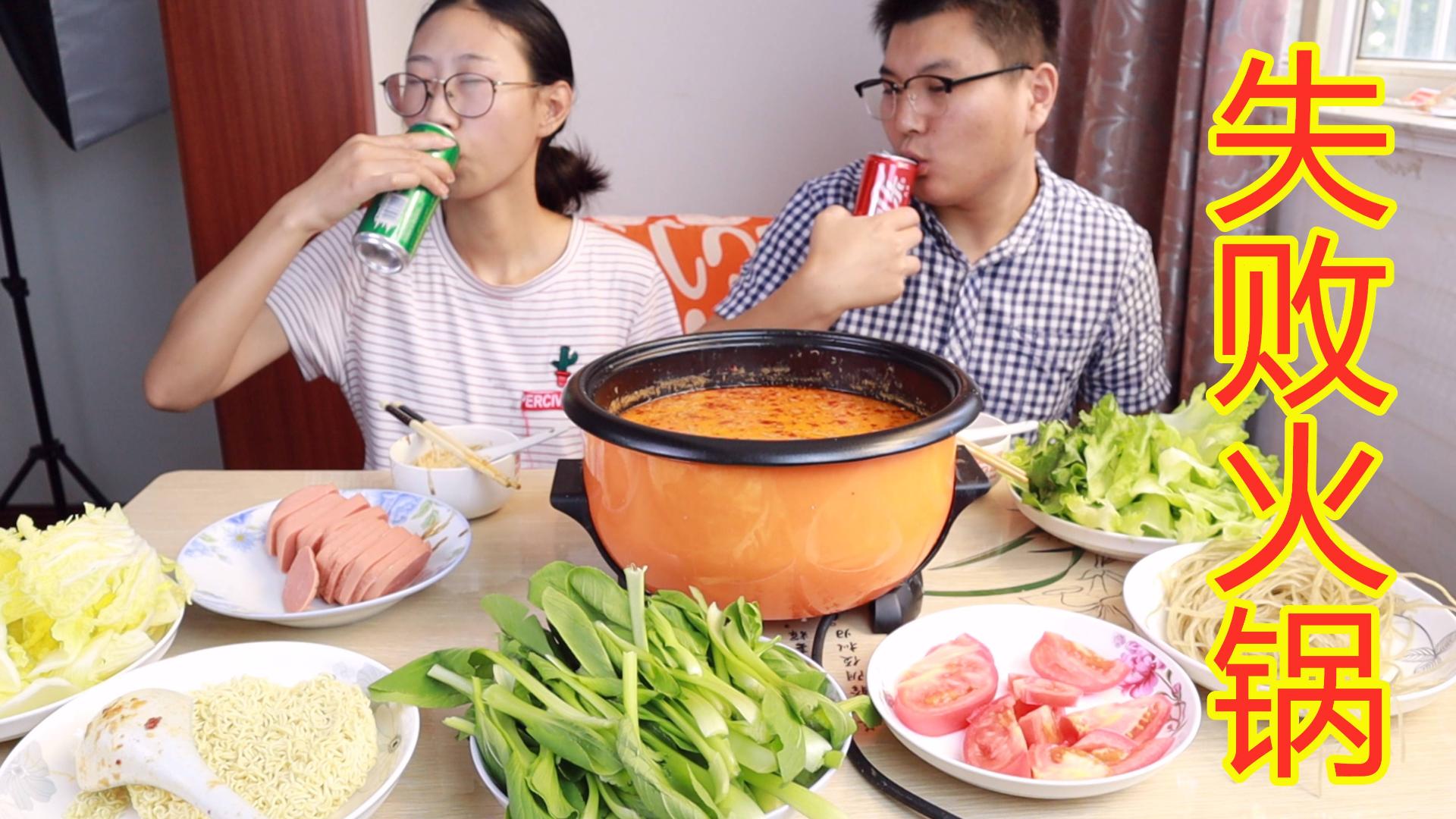 老婆做火锅翻车了,被少奇深深的吐槽,一桌子慢慢吃吧!
