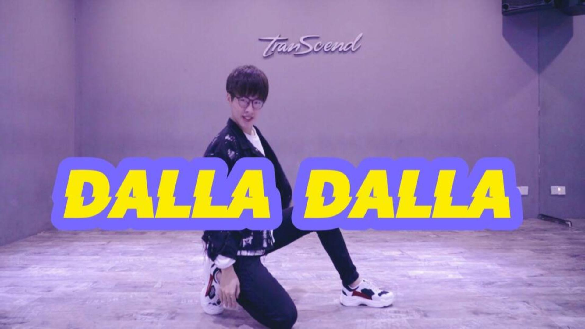 【全盛舞蹈工作室】ITZY《DALLA DALLA》舞蹈教学练习室
