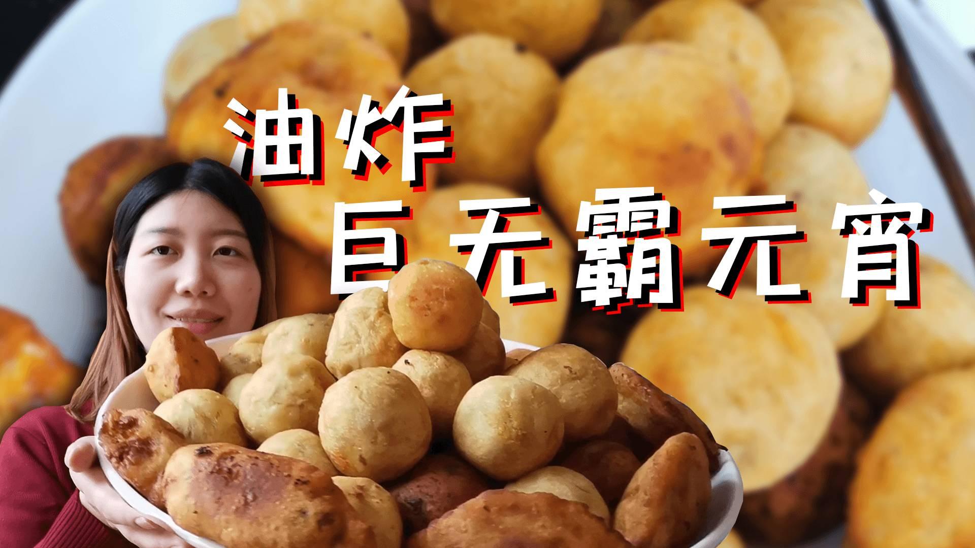 【吃货请闭眼】全国最奇怪的元宵?山西农村奶奶炸超大红薯元宵,色泽金黄香甜软糯!