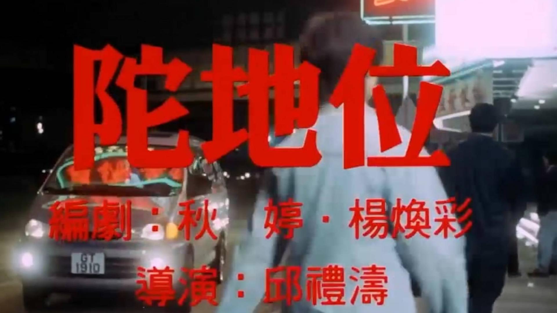 二十多年前的一部香港鬼片,电影院里陀地位是给鬼坐的,涨知识了
